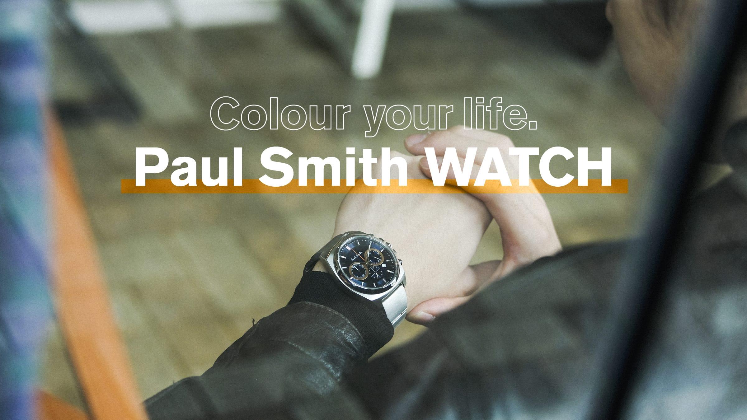 何気ない日常に彩りをプラス。ポール・スミスのウオッチで飾る鮮やかな腕元。
