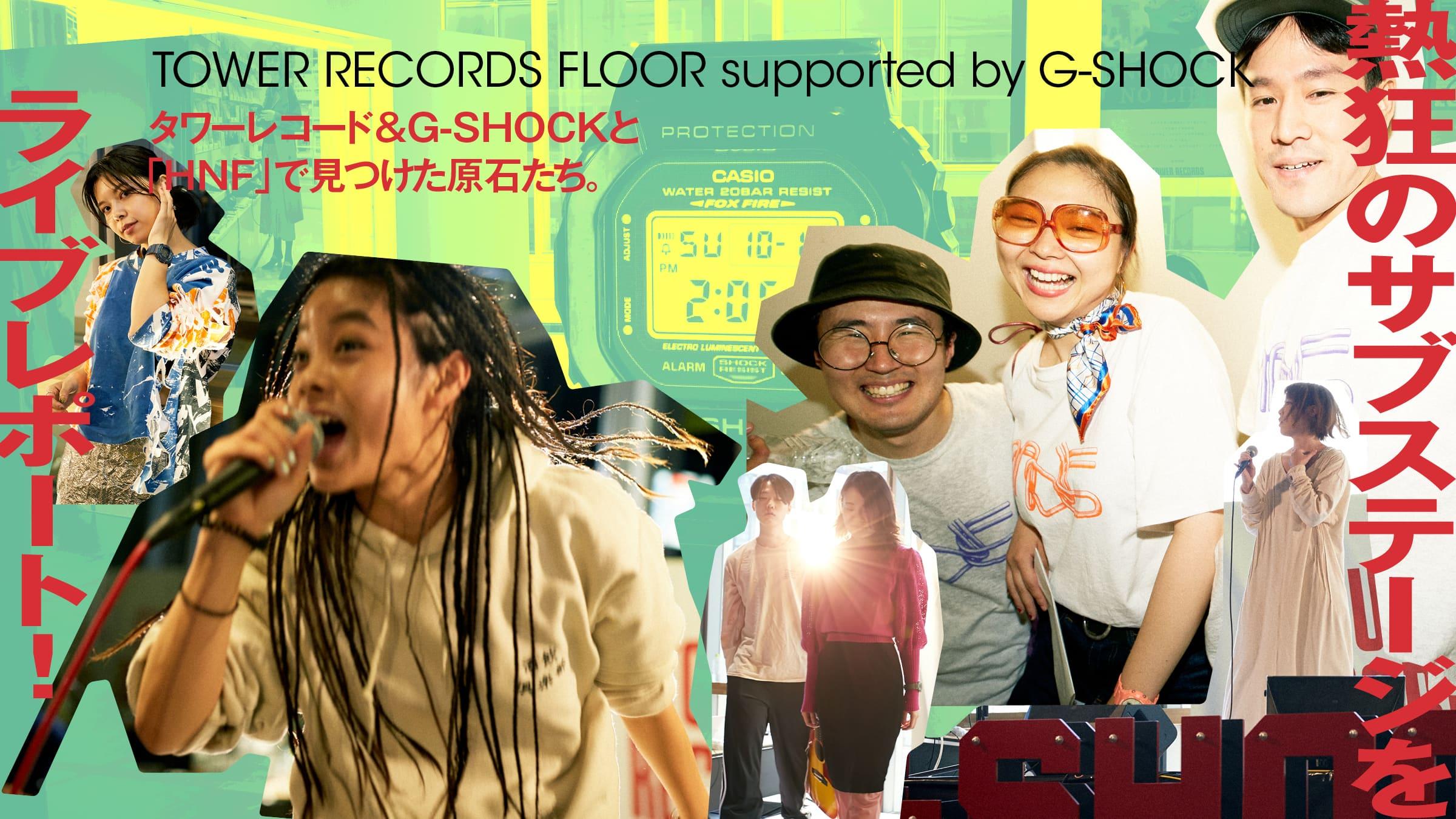 タワーレコード&G-SHOCKと「HNF」で見つけた、音楽家の原石たち。熱狂のサブステージをライブレポート!