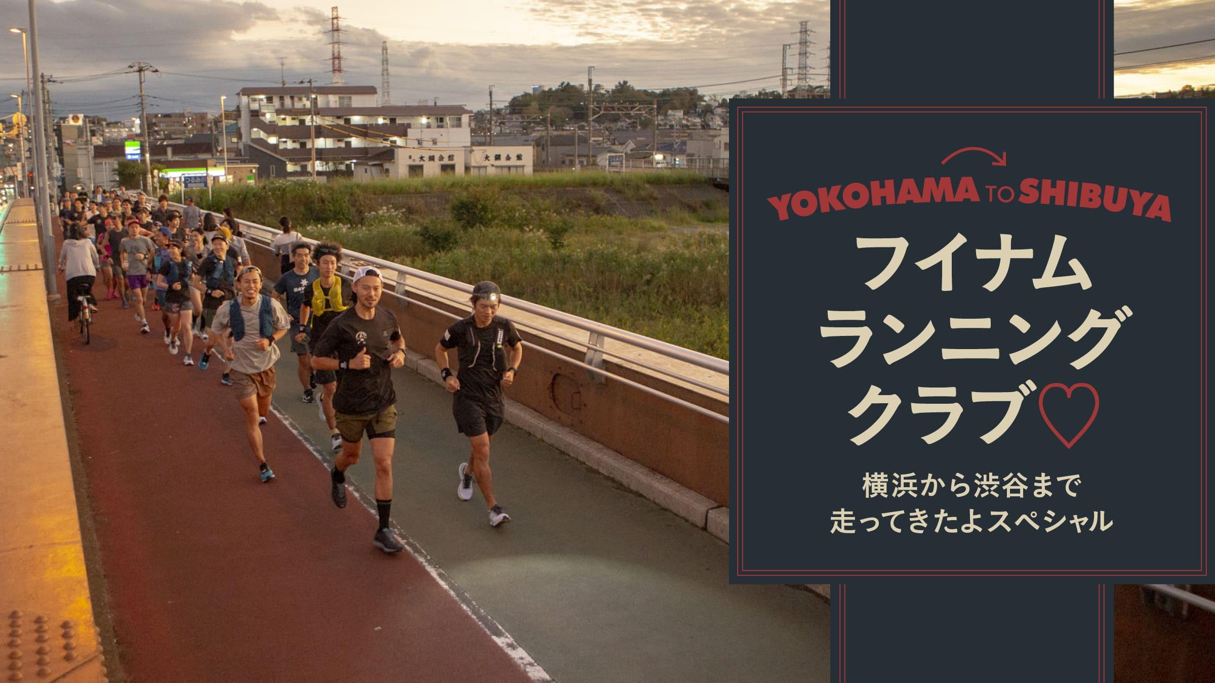 フイナム ランニング クラブ♡ HNF特別編 ~横浜から渋谷まで走ってきたよスペシャル~