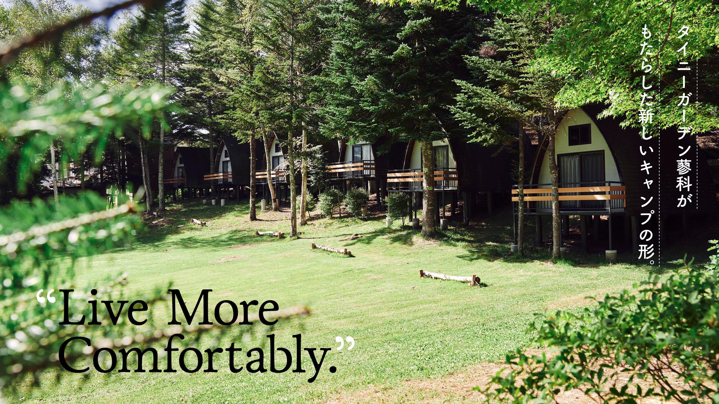 タイニーガーデン蓼科がもたらした新しいキャンプの形。