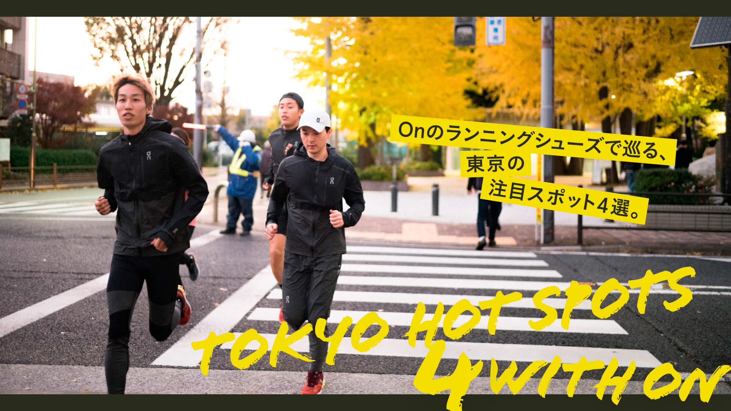 Onのランニングシューズで巡る、東京の注目スポット4選。