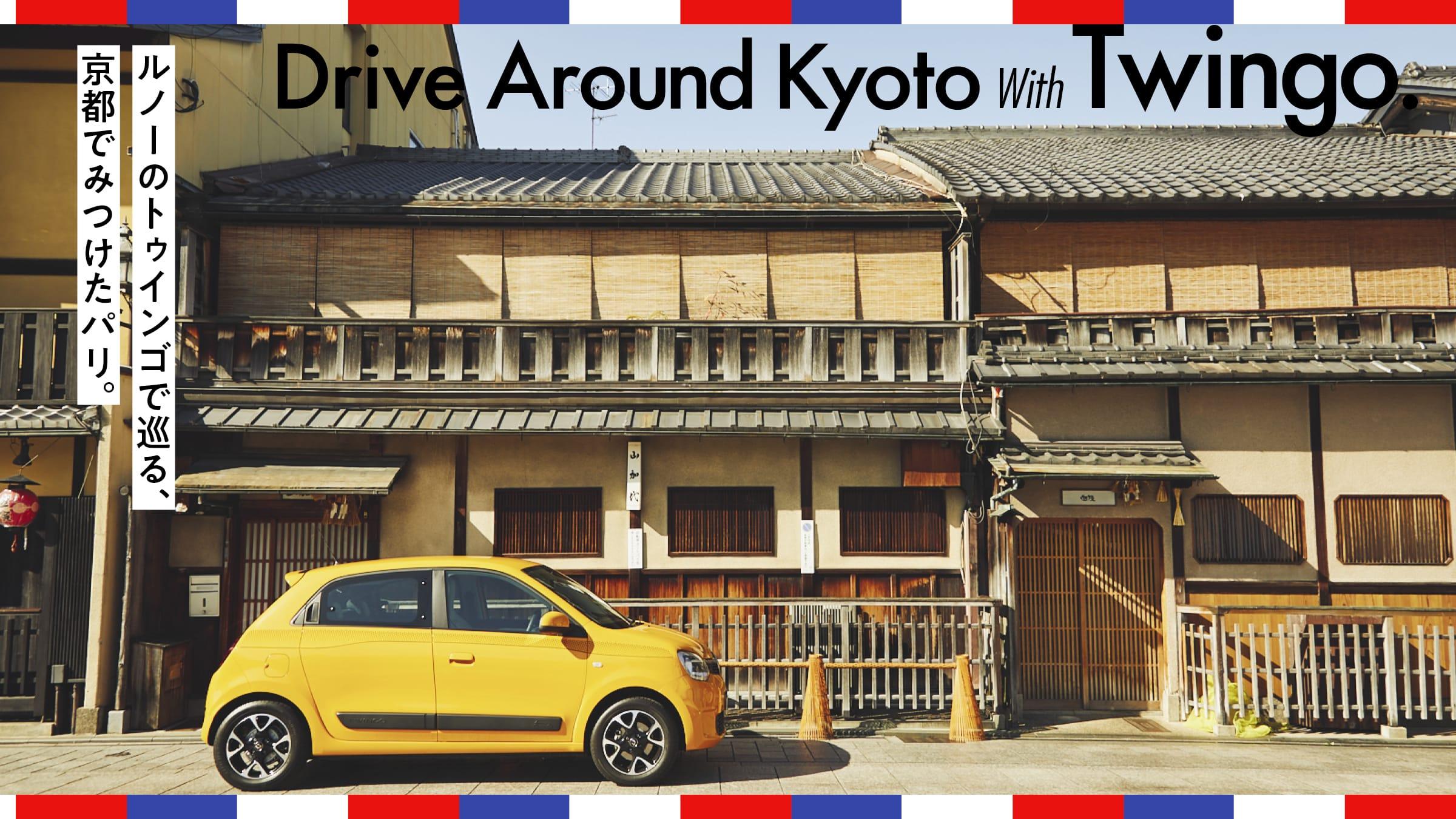 ルノーのトゥインゴで巡る、京都でみつけたパリ。
