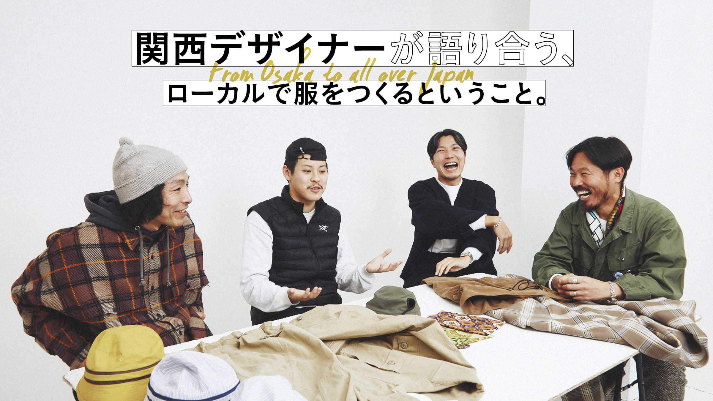 関西デザイナーが語り合う、ローカルで服をつくるということ。