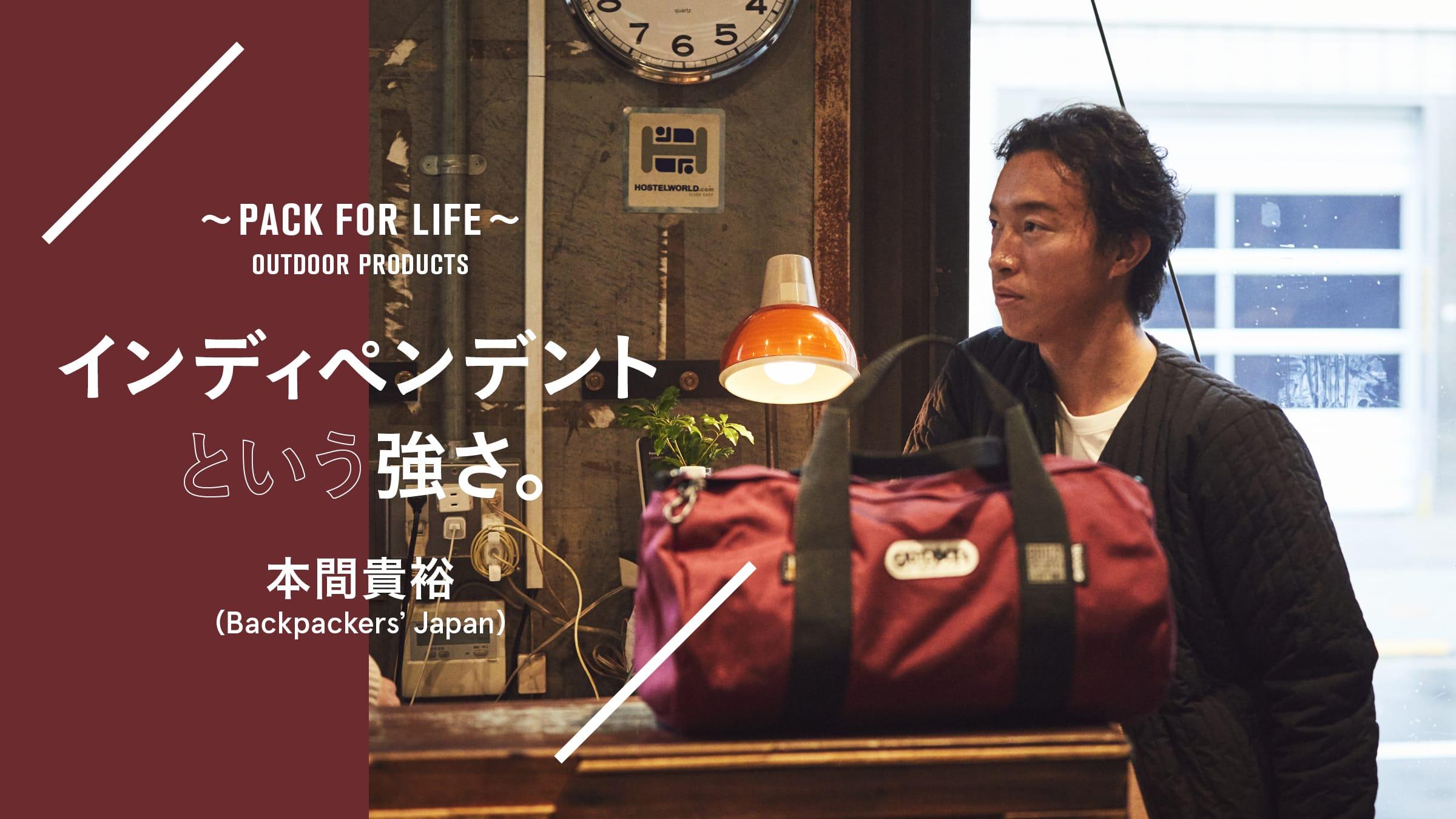 インディペンデントという強さ。本間貴裕(Backpackers' Japan)