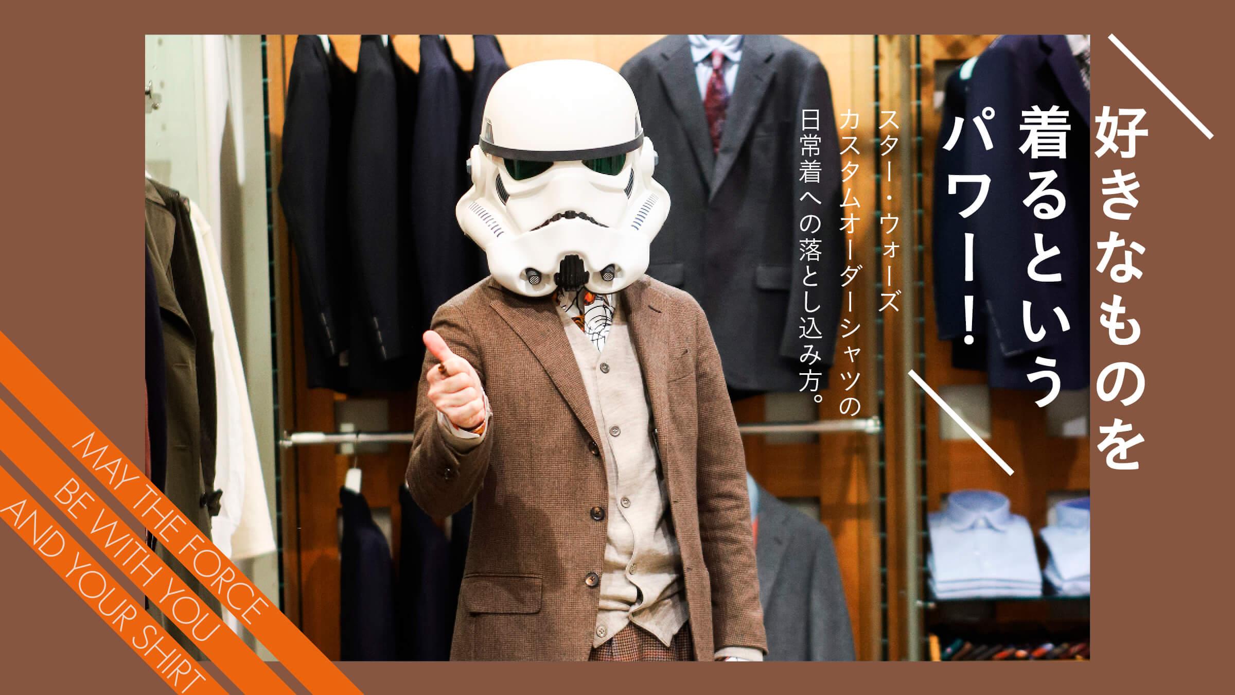 好きなものを着るというパワー! スター・ウォーズカスタムオーダーシャツの日常着への落とし込み方。