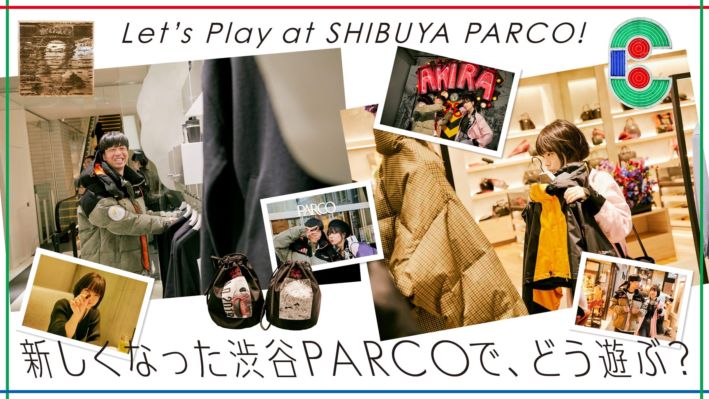 新しくなった渋谷PARCOで、どう遊ぶ?