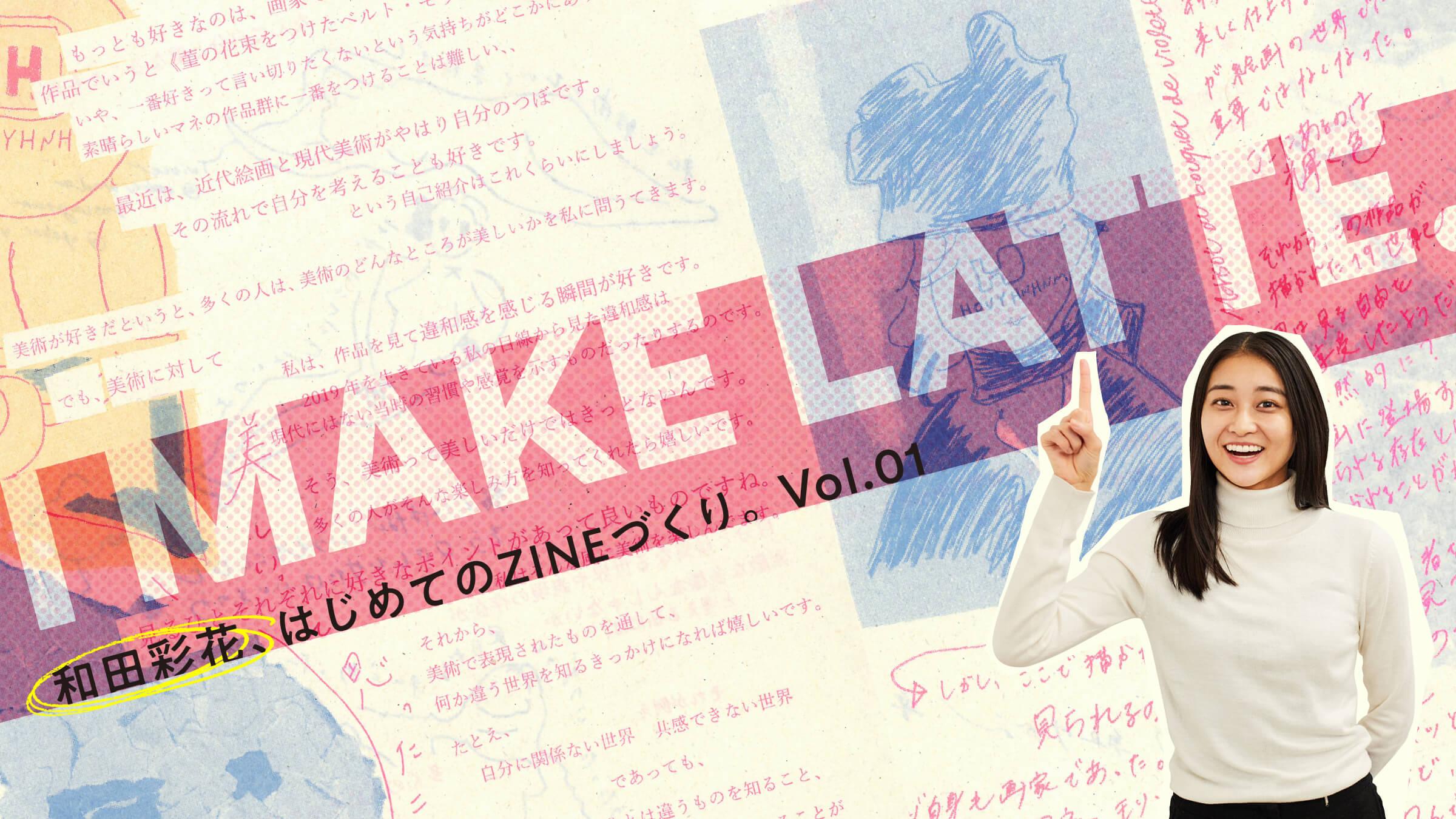 和田彩花、はじめてのZINEづくり。Vol.01