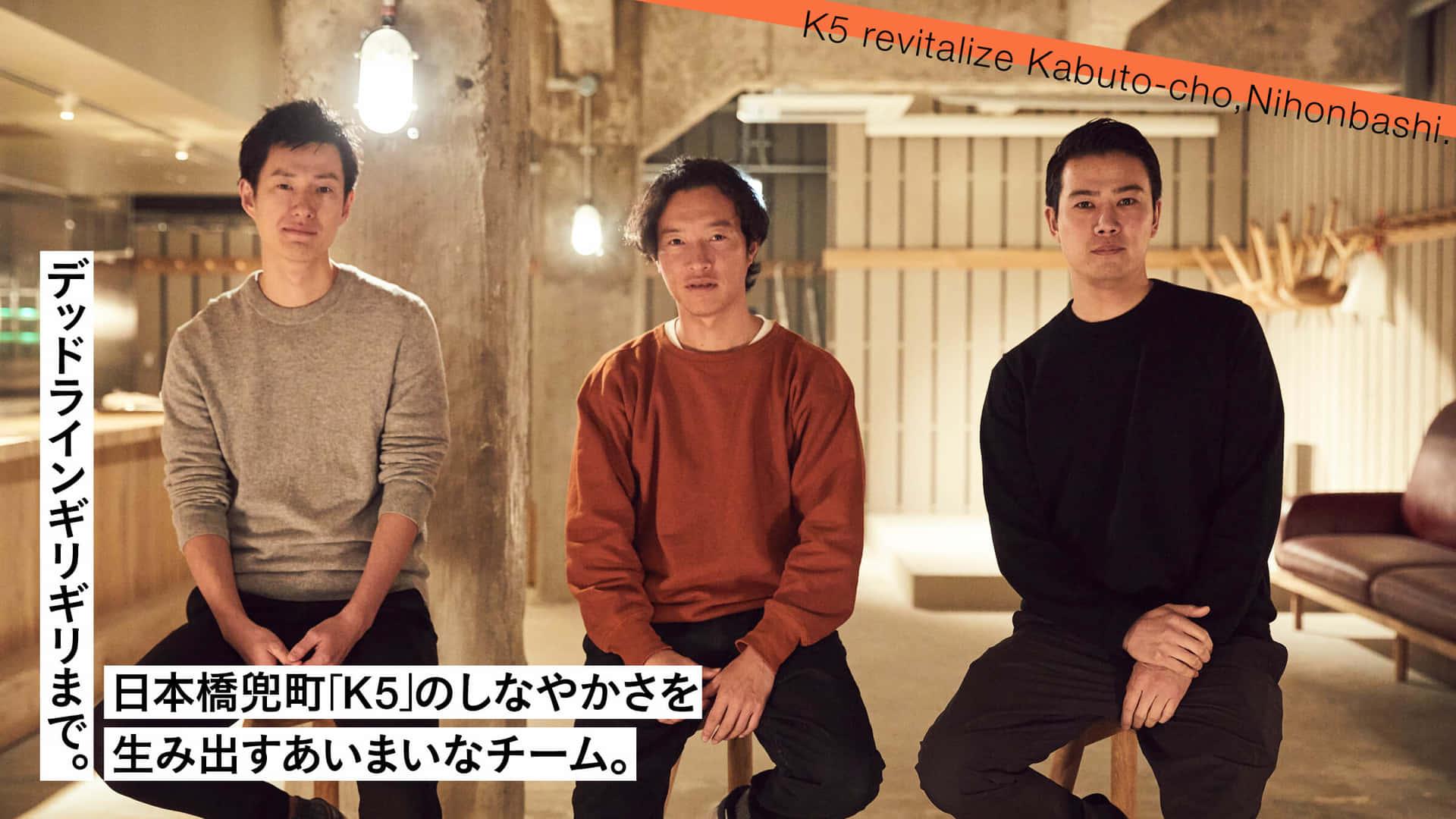 デッドラインギリギリまで。日本橋兜町「K5」のしなやかさを生み出すあいまいなチーム。