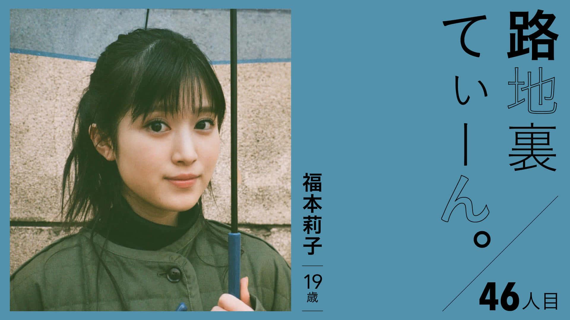 路地裏てぃーん。46人目 福本莉子 19歳
