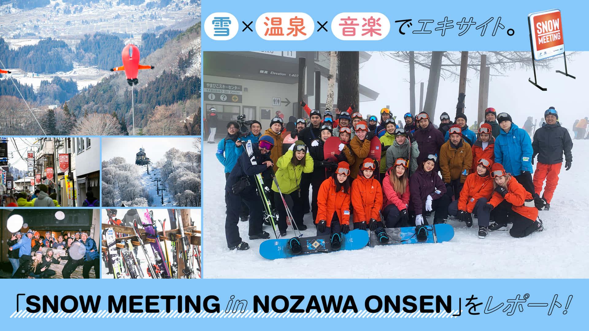 雪×温泉×音楽でエキサイト。アメアスポーツジャパンとビームスが仕掛けた「SNOW MEETING in NOZAWA ONSEN」をレポート!
