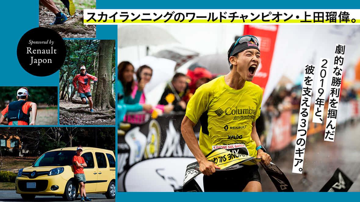 スカイランニングのワールドチャンピオン・上田瑠偉。劇的な勝利を掴んだ2019年と、彼を支える3つのギア。