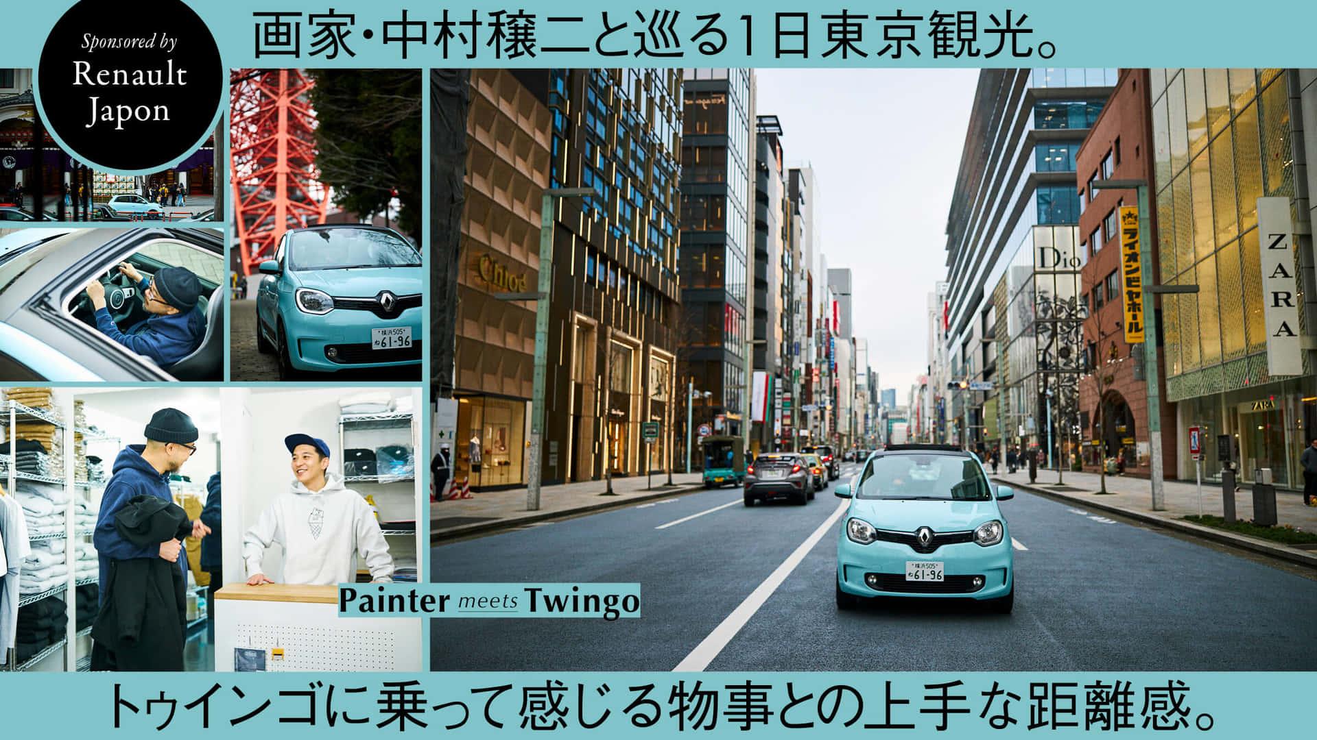 画家・中村穣二と巡る1日東京観光。トゥインゴに乗って感じる物事との上手な距離感。