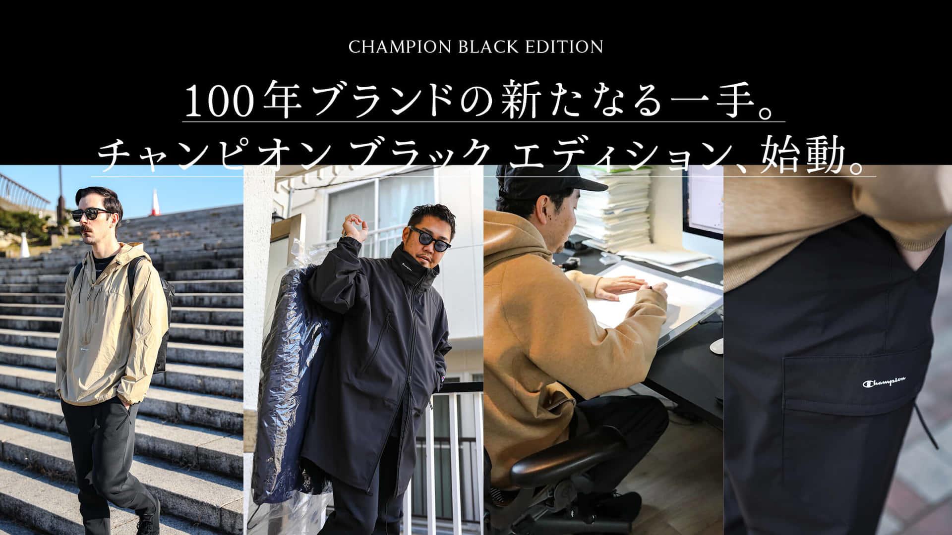 100年ブランドの新たなる一手。 チャンピオン ブラック エディション、始動。
