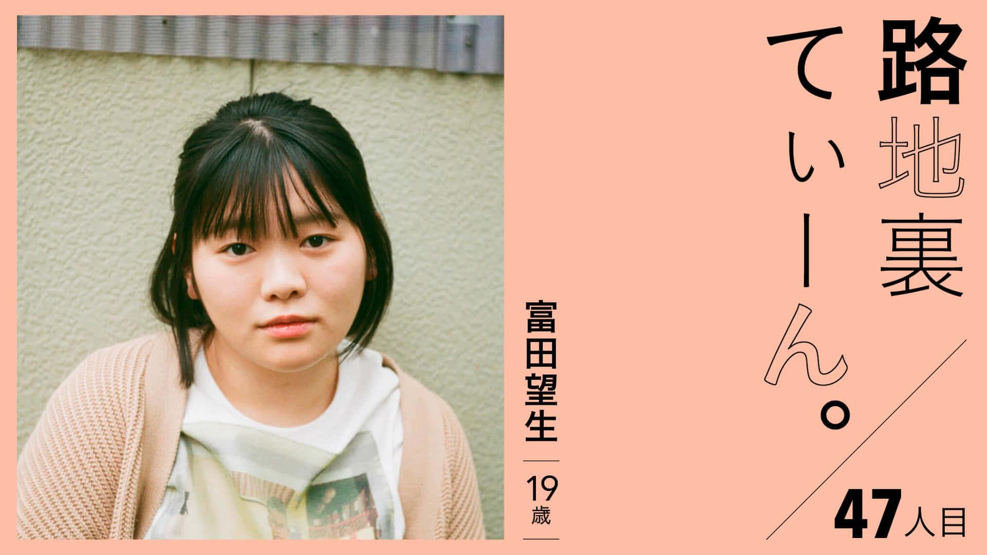 路地裏てぃーん。47人目 富田望生 19歳
