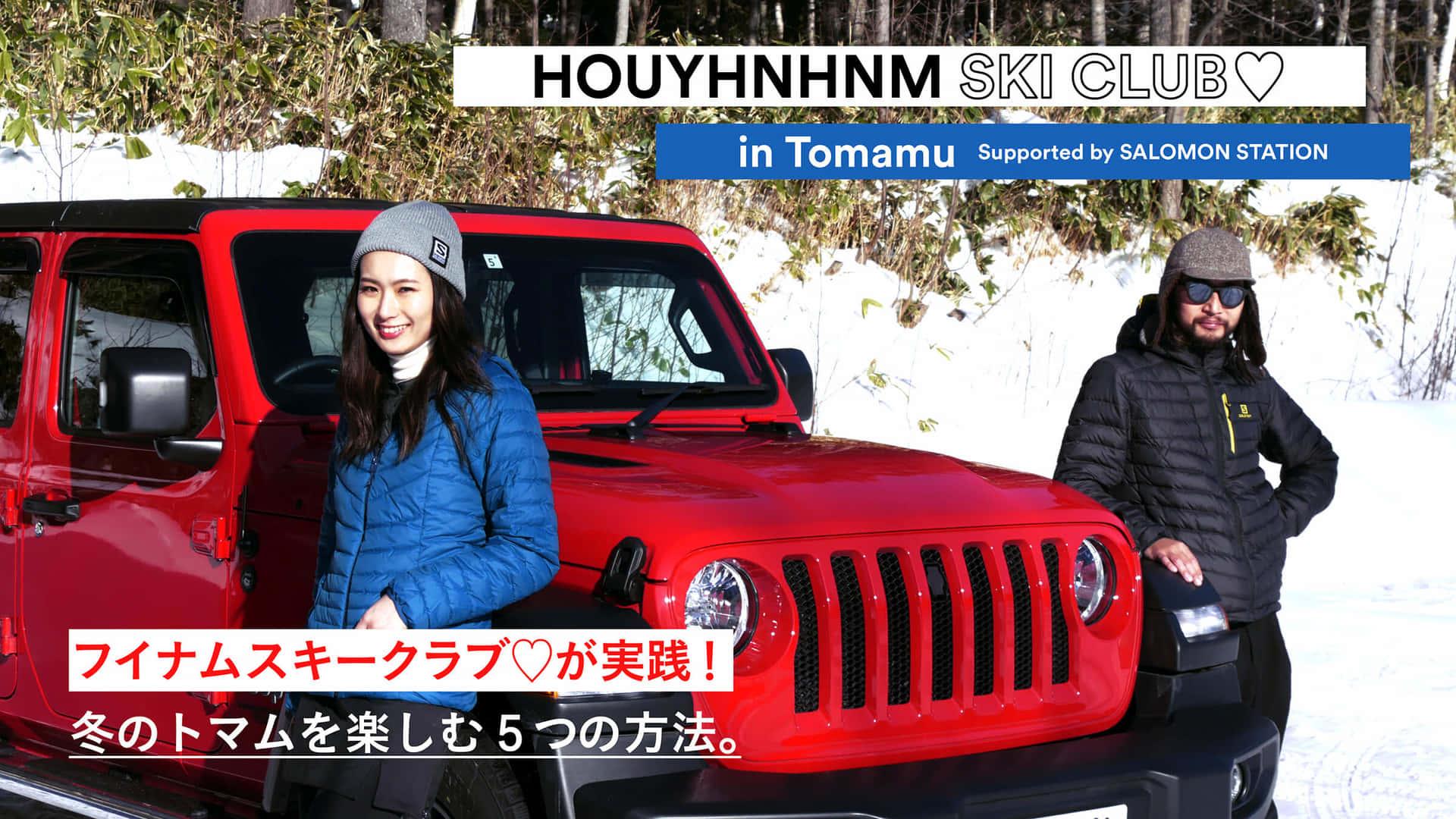 フイナム スキー クラブ♡が実践! 冬のトマムを楽しむ5つの方法。