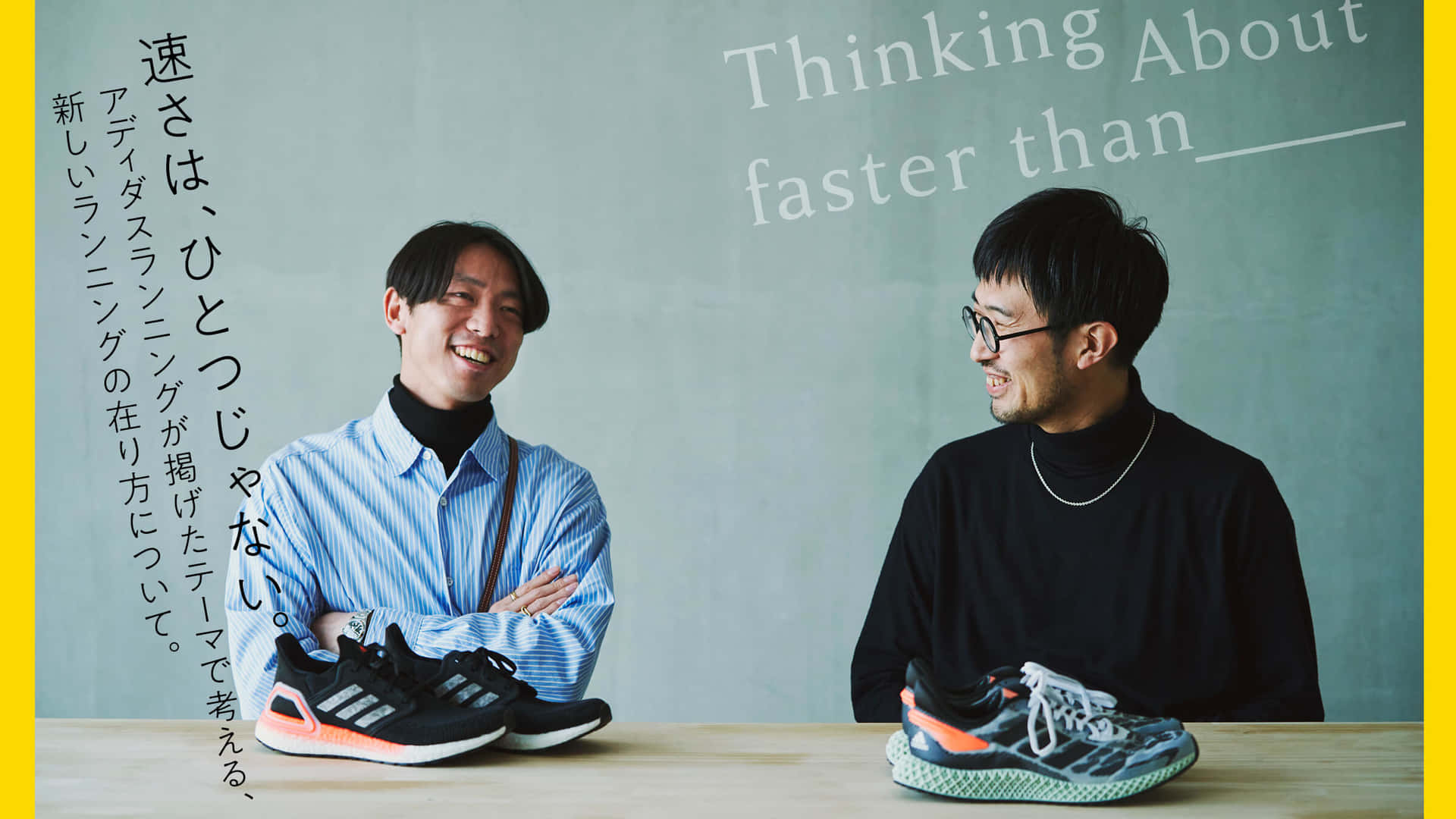 速さは、ひとつじゃない。アディダスランニングが掲げたテーマで考える、新しいランニングの在り方について。