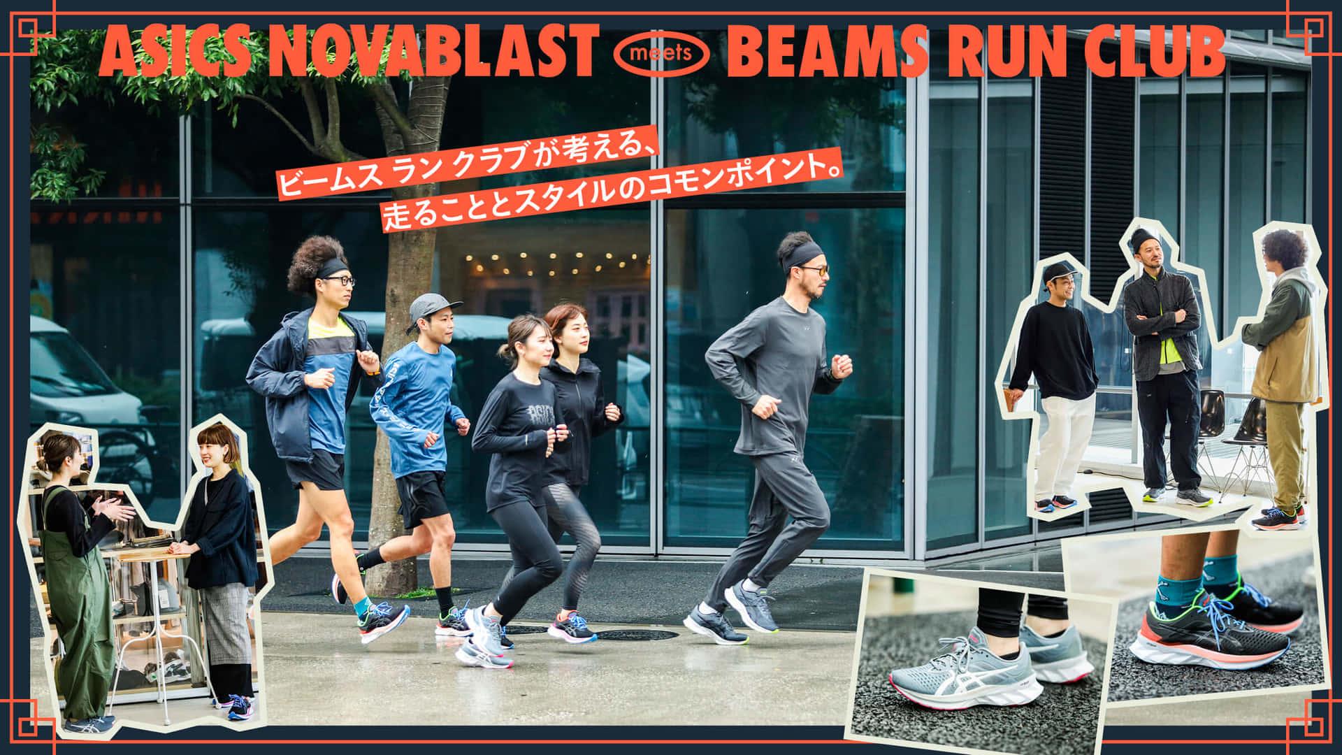 ビームス ラン クラブが考える、走ることとスタイルのコモンポイント。