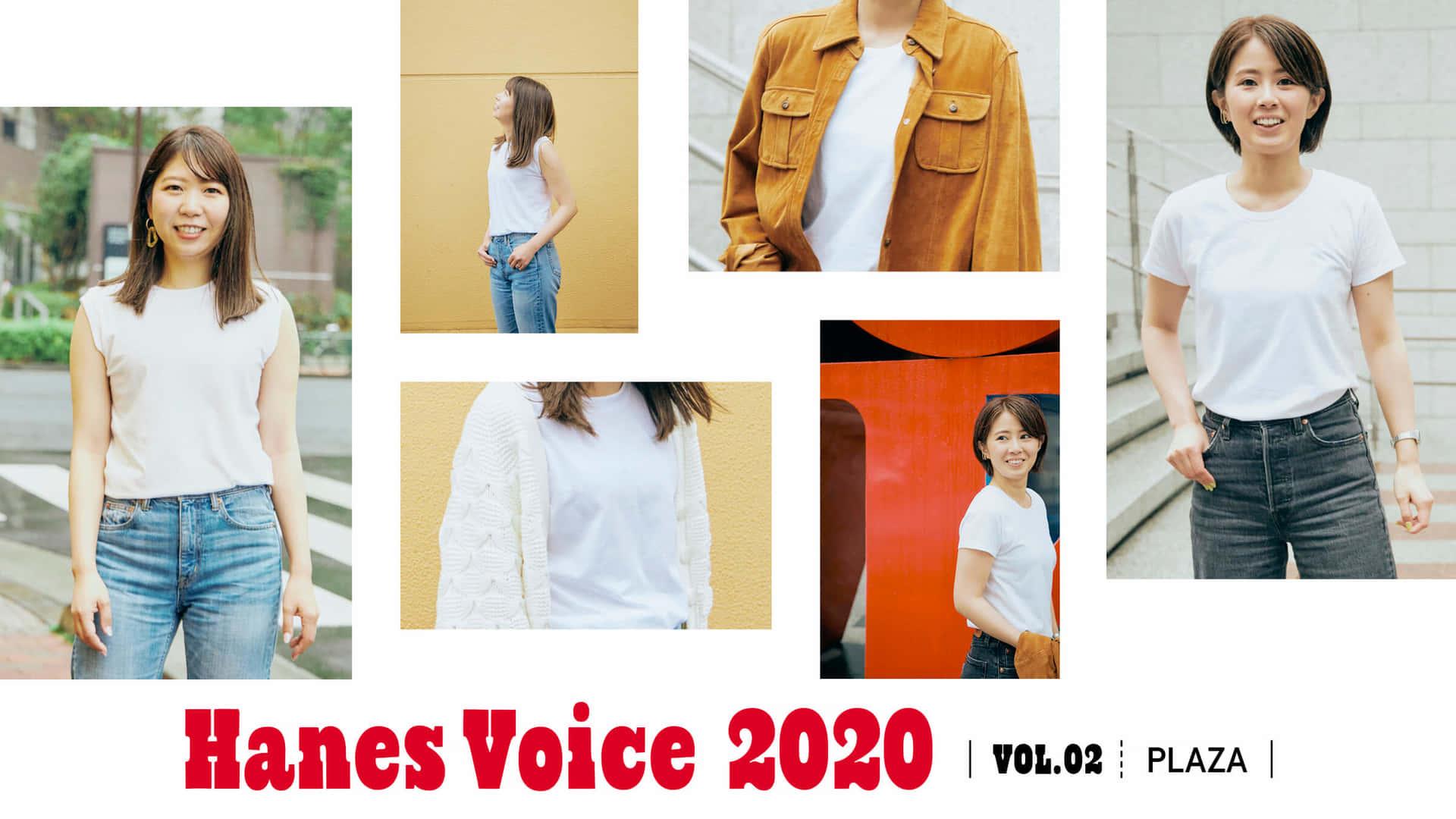 HANES VOICE 2020 vol.2「PLAZA」