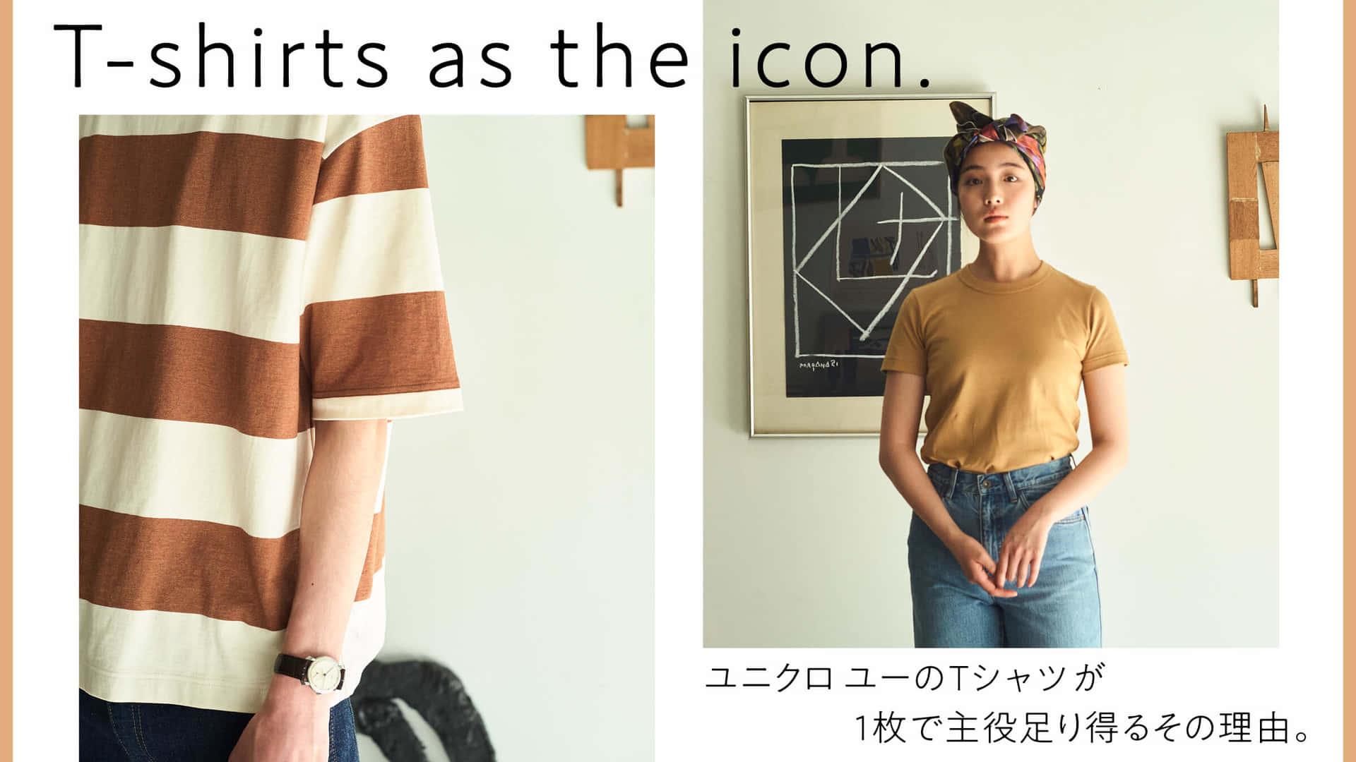 ユニクロ ユーのTシャツが1枚で主役足り得るその理由。
