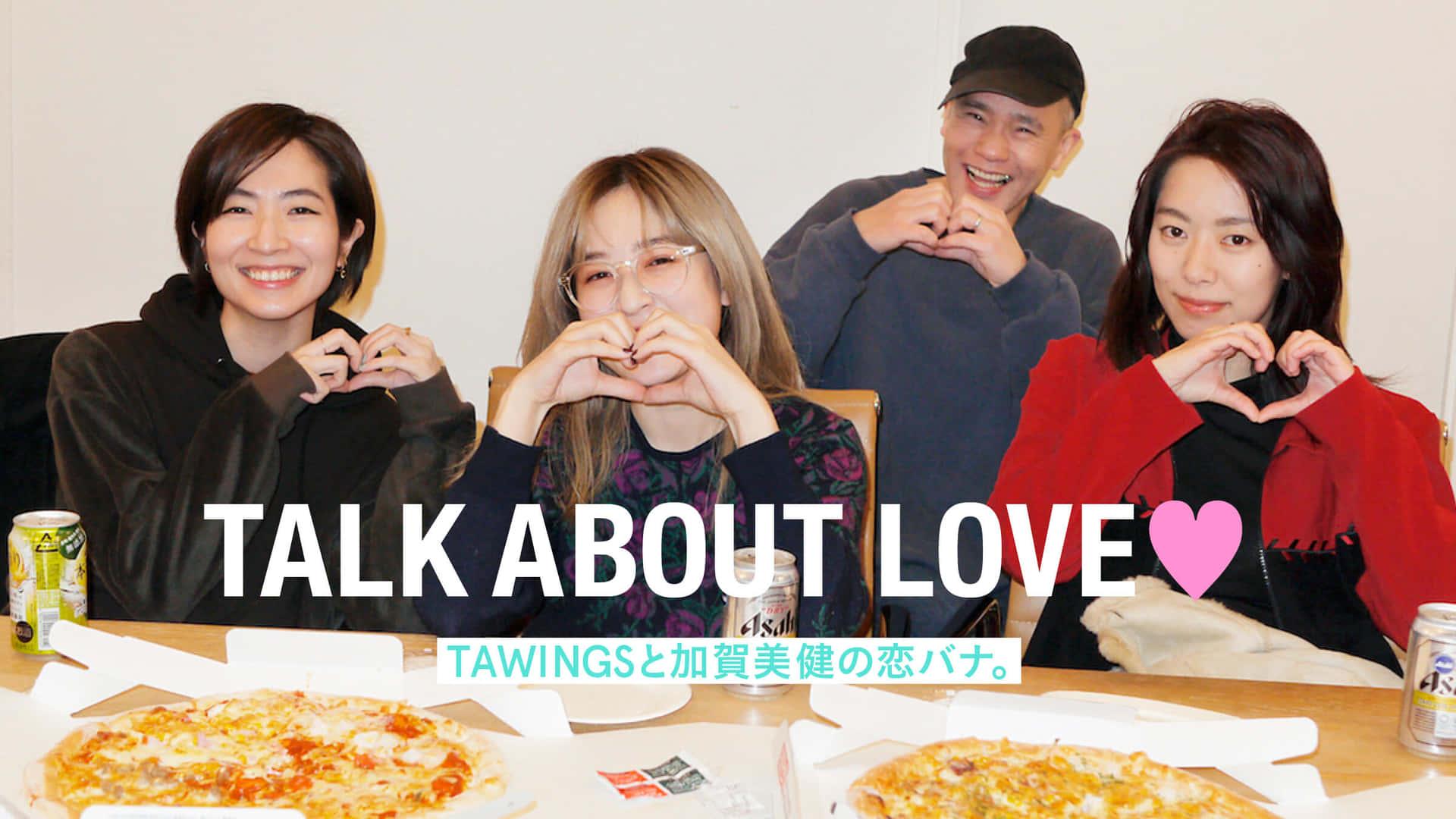 TAWINGSと加賀美健の恋バナ。