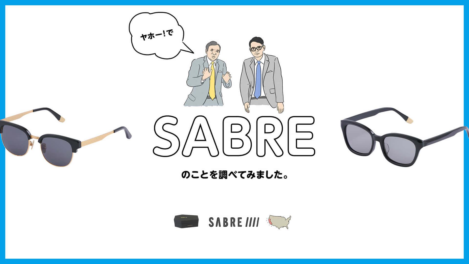 ヤホー!でSABREのことを調べてみました。