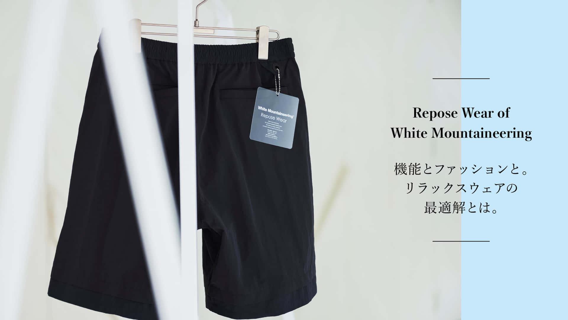 機能とファッションと。 リラックスウェアの最適解とは。