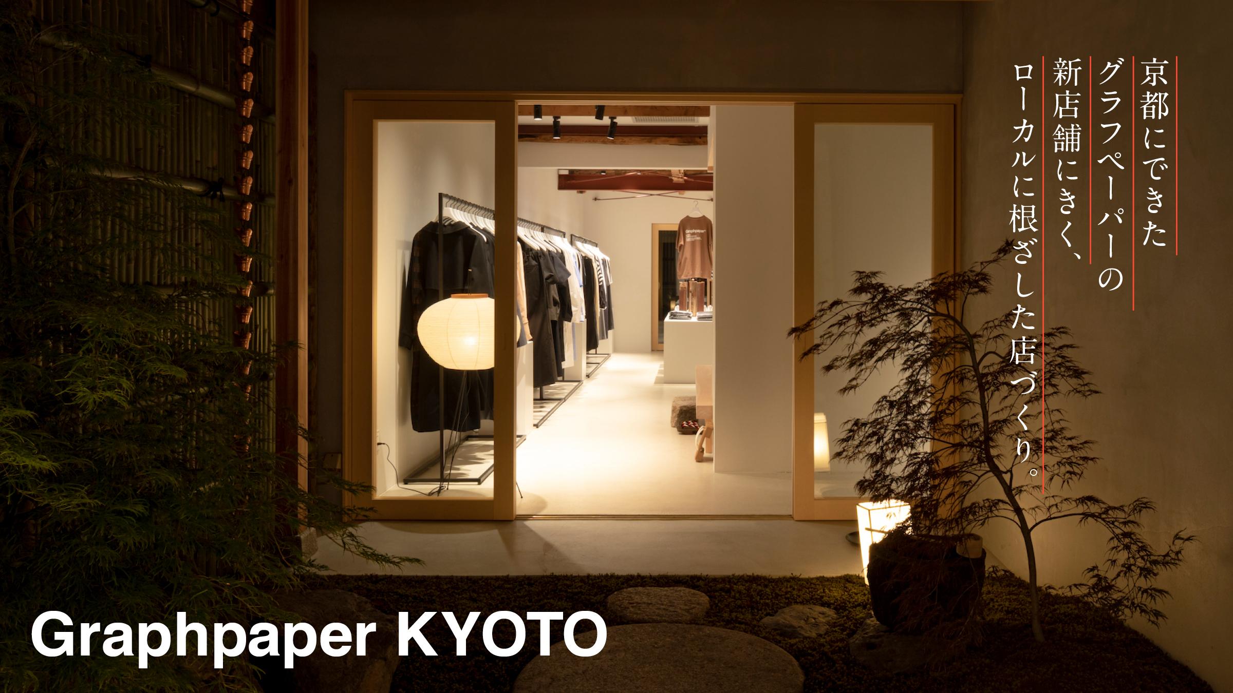 京都にできたグラフペーパーの新店舗にきく、ローカルに根ざした店づくり。