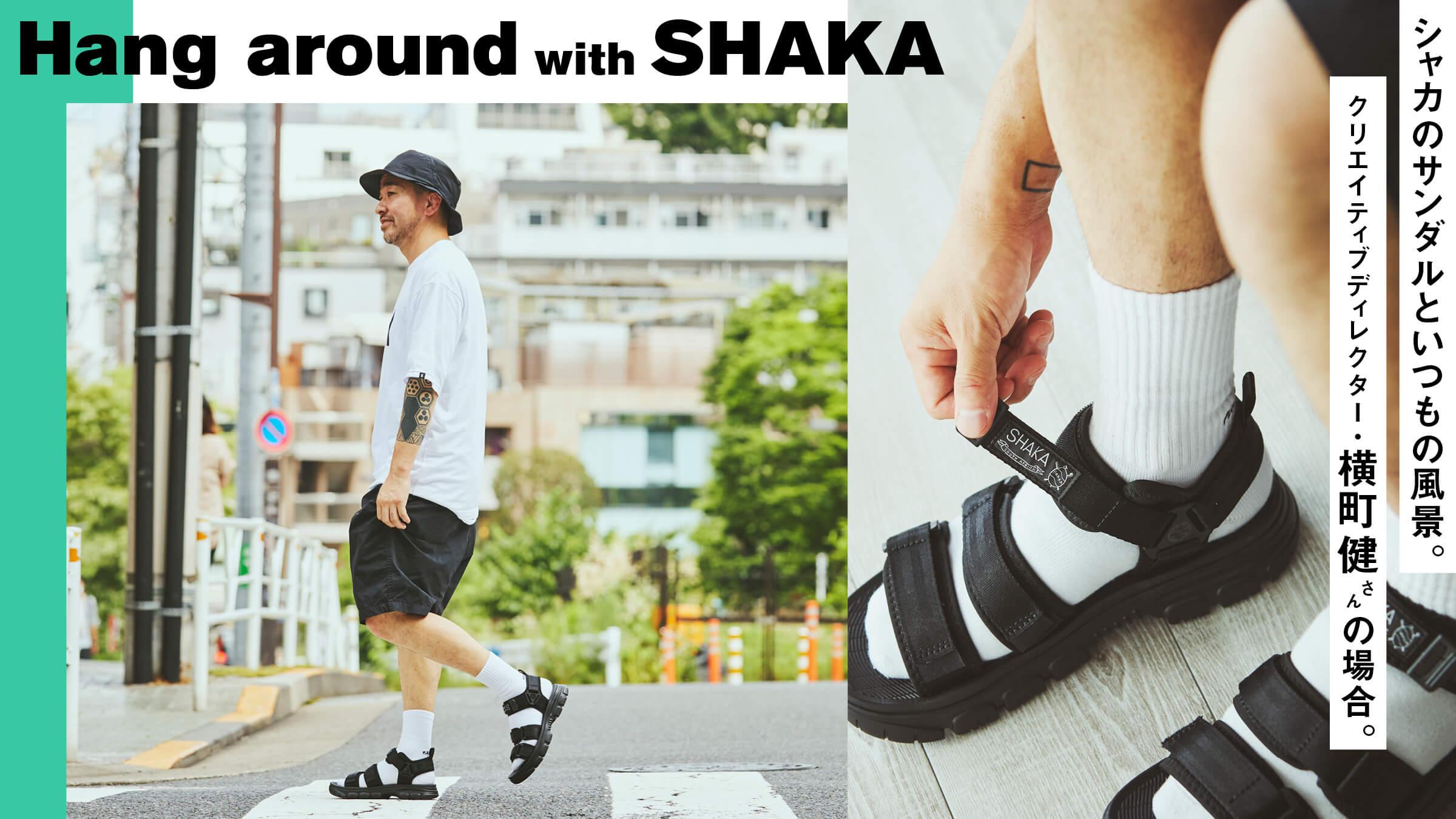シャカのサンダルといつもの風景。クリエイティブディレクター・横町健さんの場合。