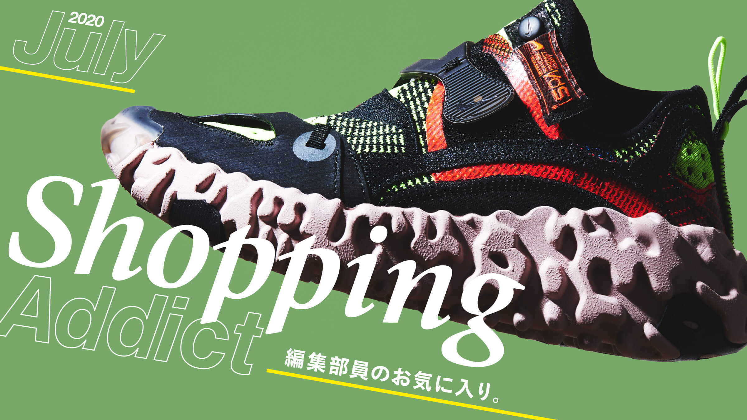 Shopping Addict 2020 July 〜編集部員のお気に入り〜