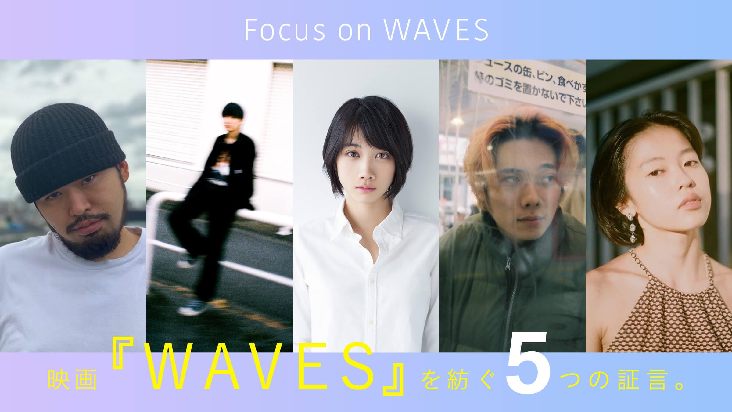 映画『WAVES/ウェイブス』を紡ぐ5つの証言。
