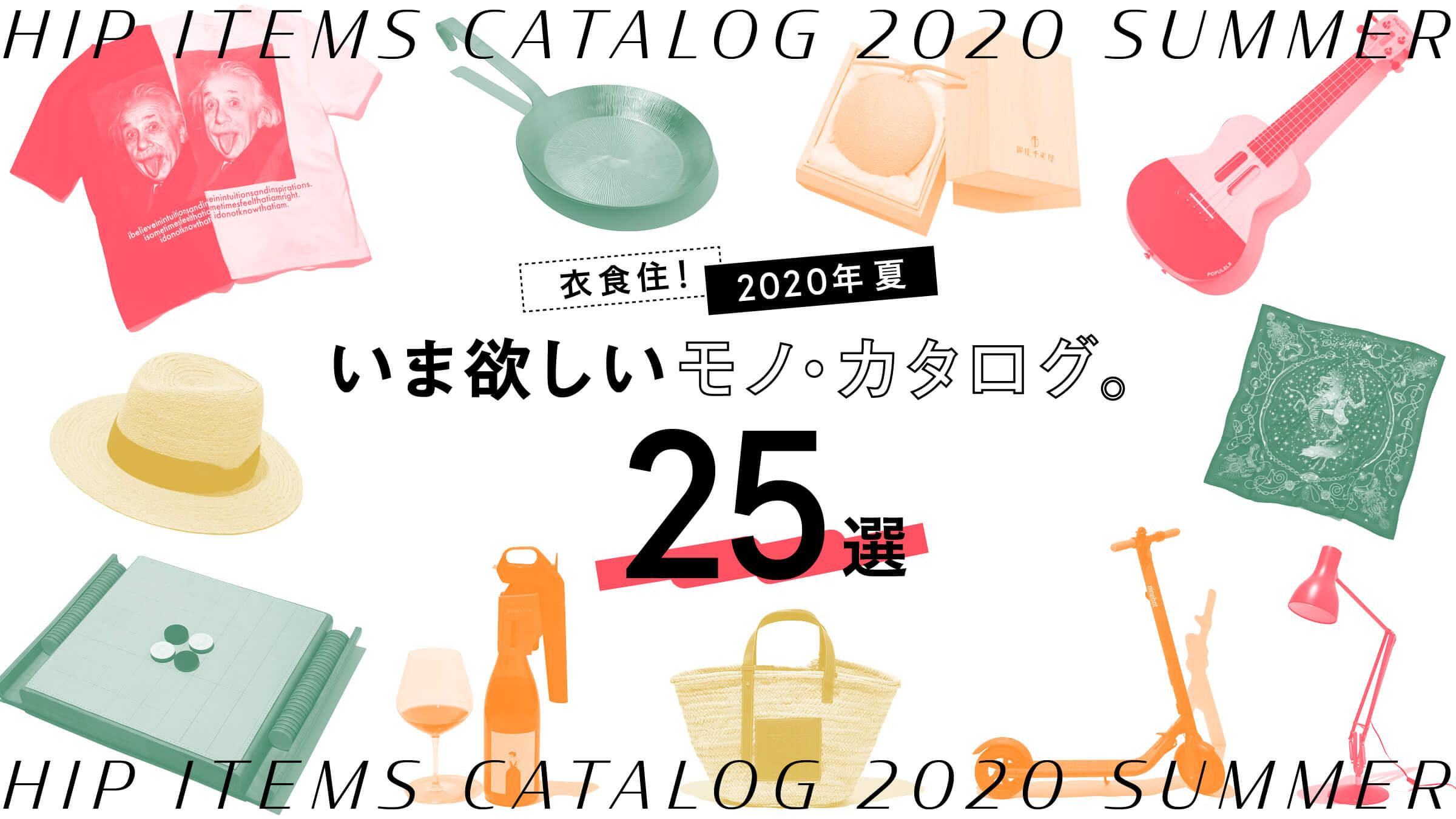 衣食住! 2020年夏いま欲しいモノ・カタログ。25選