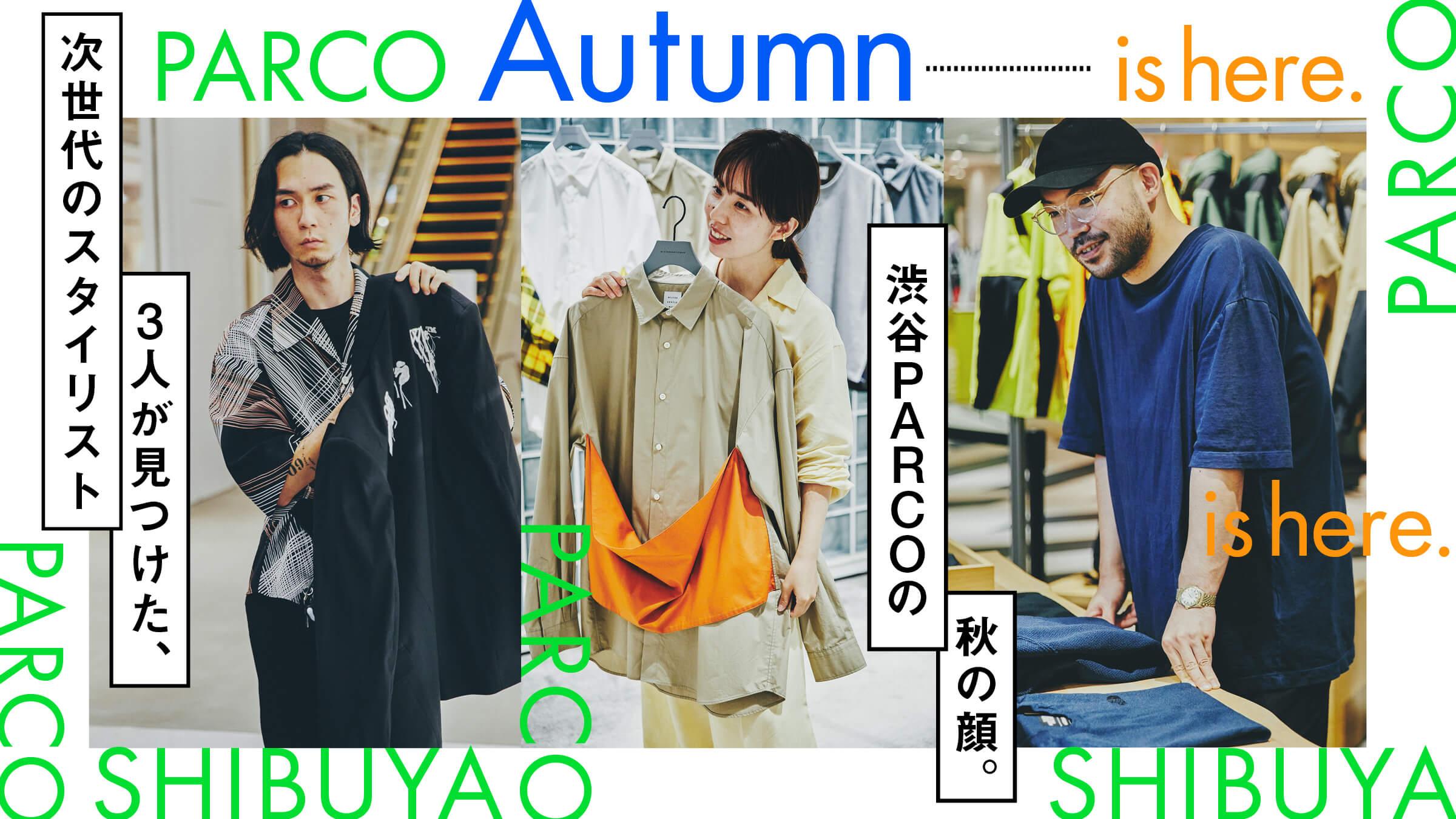 次世代のスタイリスト3人が見つけた、渋谷PARCOの秋の顔。