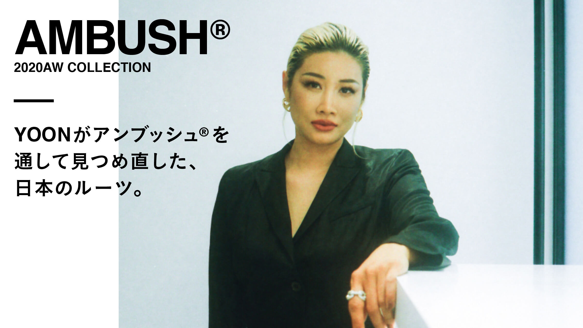 YOONがアンブッシュ®を通して見つめ直した、日本のルーツ。