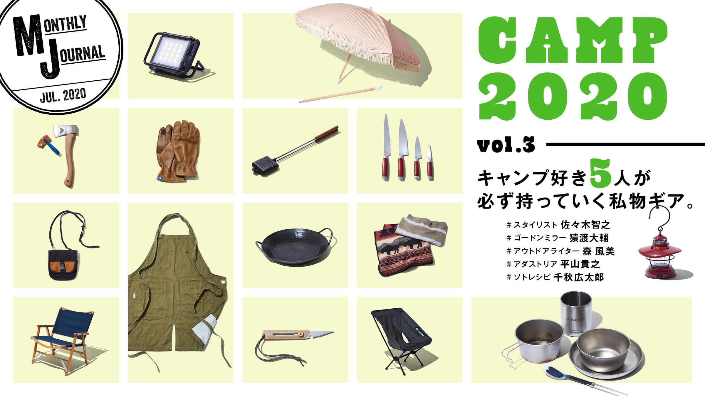 CAMP 2020  vol.3キャンプ好き5人が必ず持っていく私物ギア5つ。