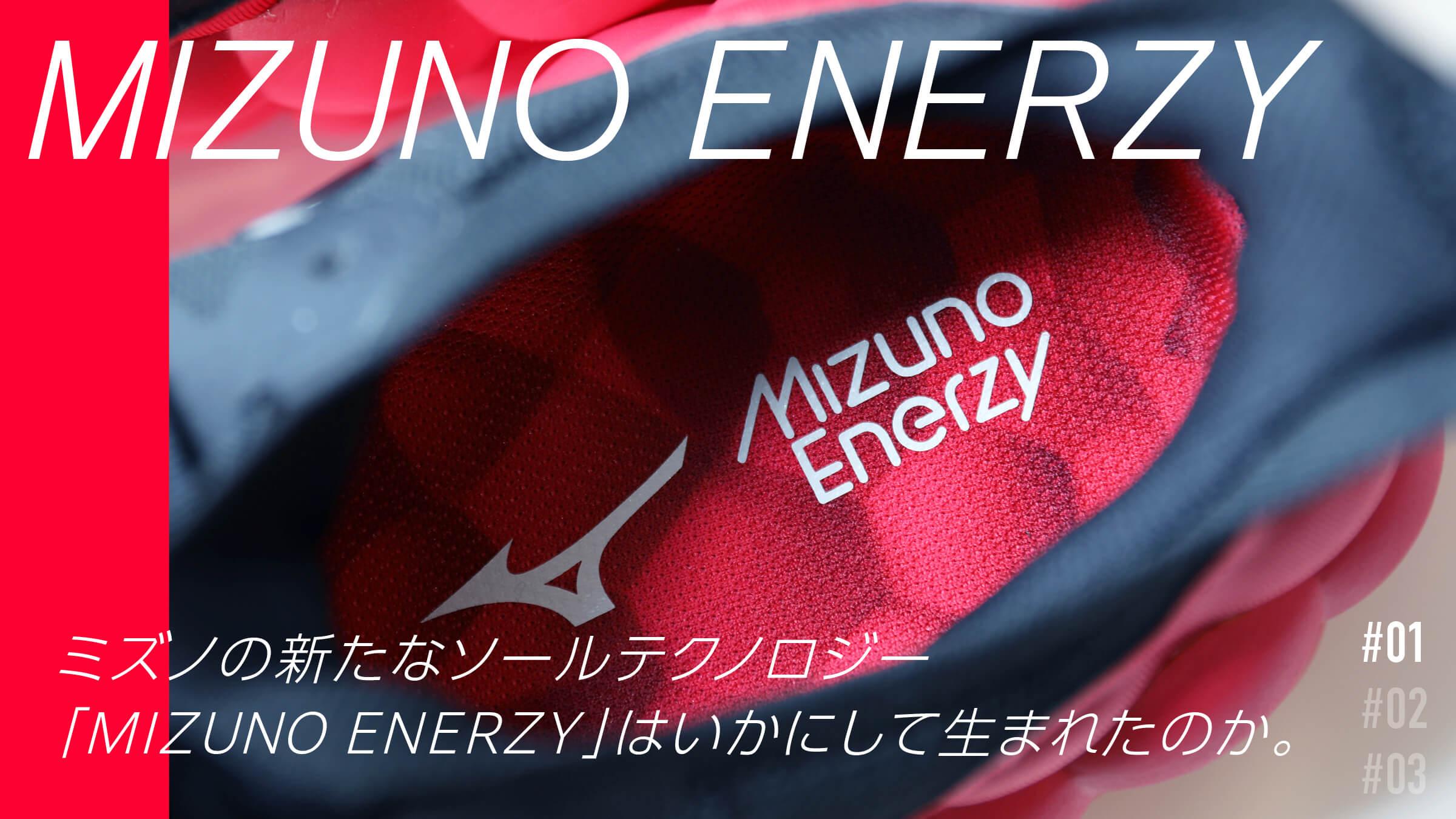 VOL.1 ミズノの新たなソールテクノロジー「MIZUNO ENERZY」はいかにして生まれたのか。
