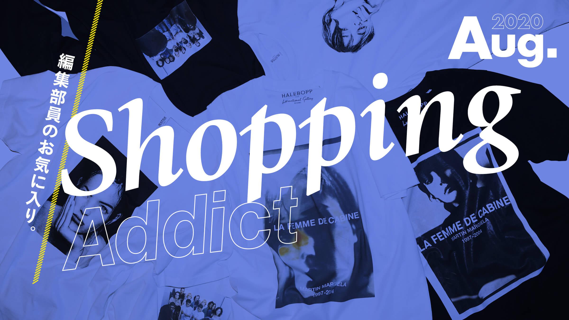 Shopping Addict 2020 Aug. 〜編集部員のお気に入り〜