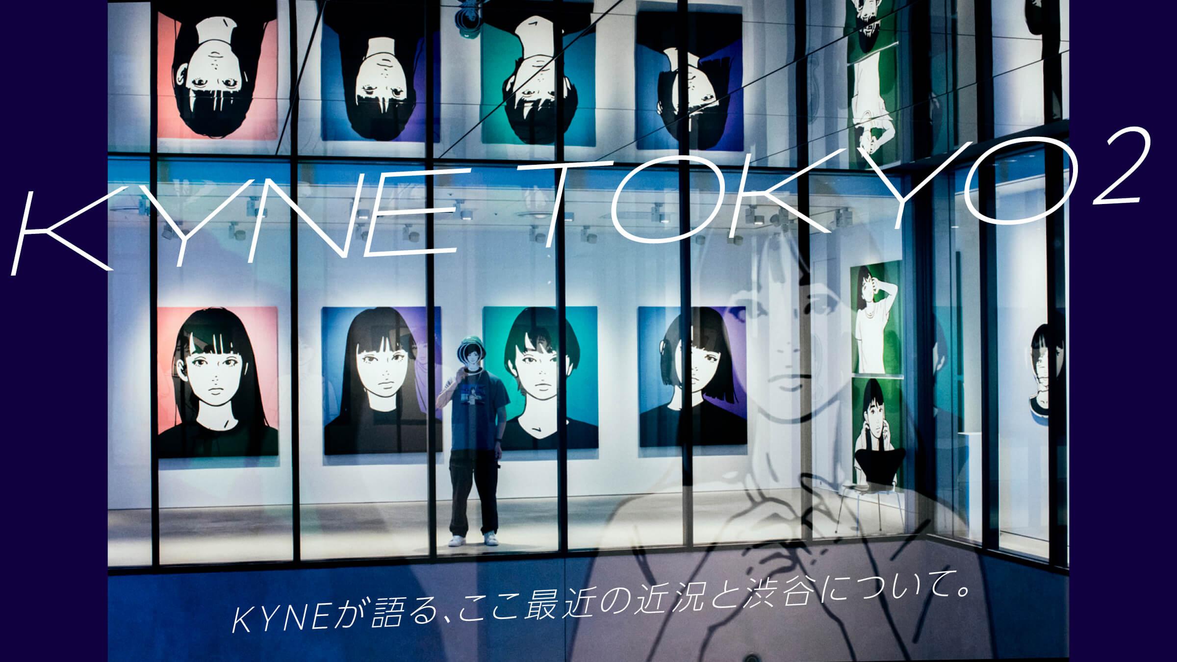 KYNEが語る、ここ最近の近況と渋谷について。