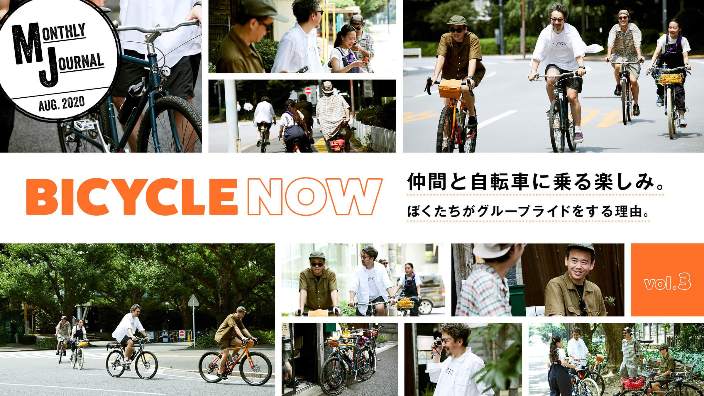 BICYCLE NOW vol.3仲間と自転車に乗る楽しみ。 ぼくたちがグループライドをする理由。