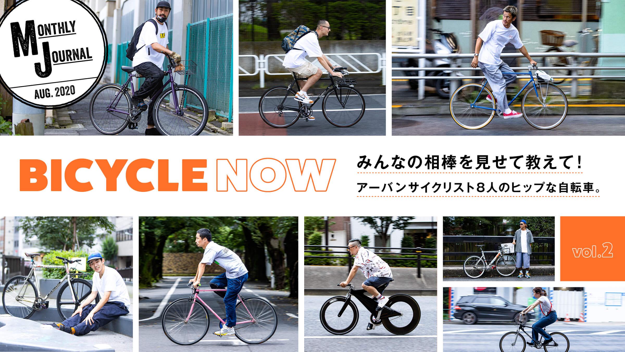 BICYCLE NOW vol.2みんなの相棒を見せて教えて! アーバンサイクリスト8人のヒップな自転車。