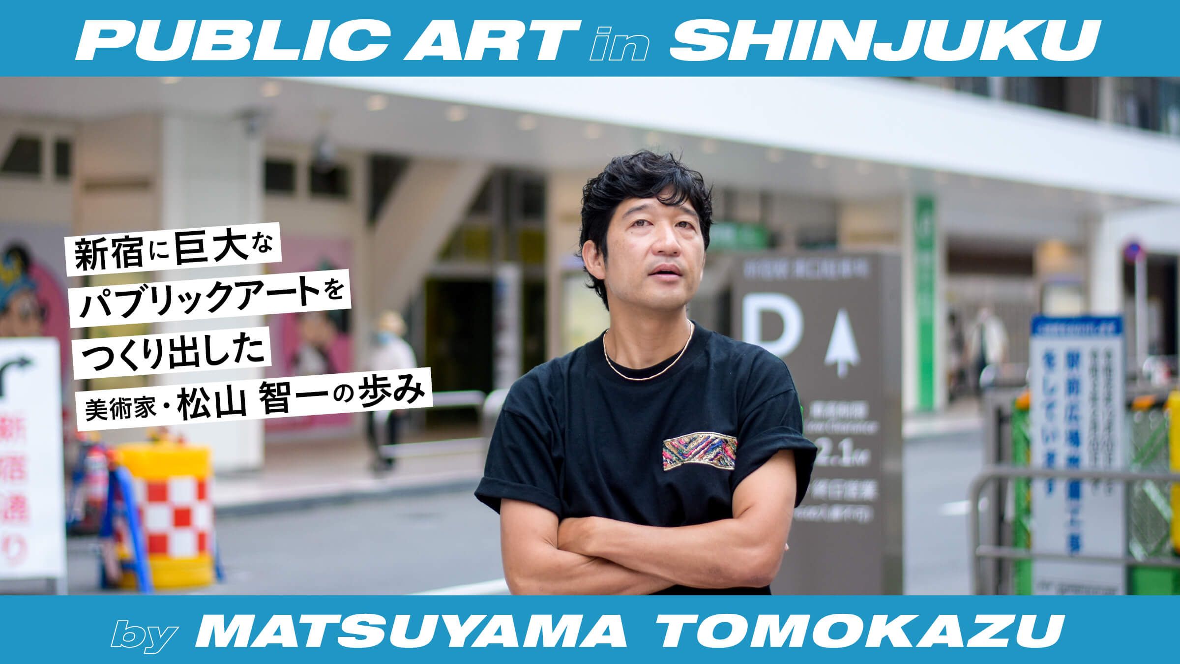 新宿に巨大なパブリックアートをつくり出した美術家・松山智一の歩み。