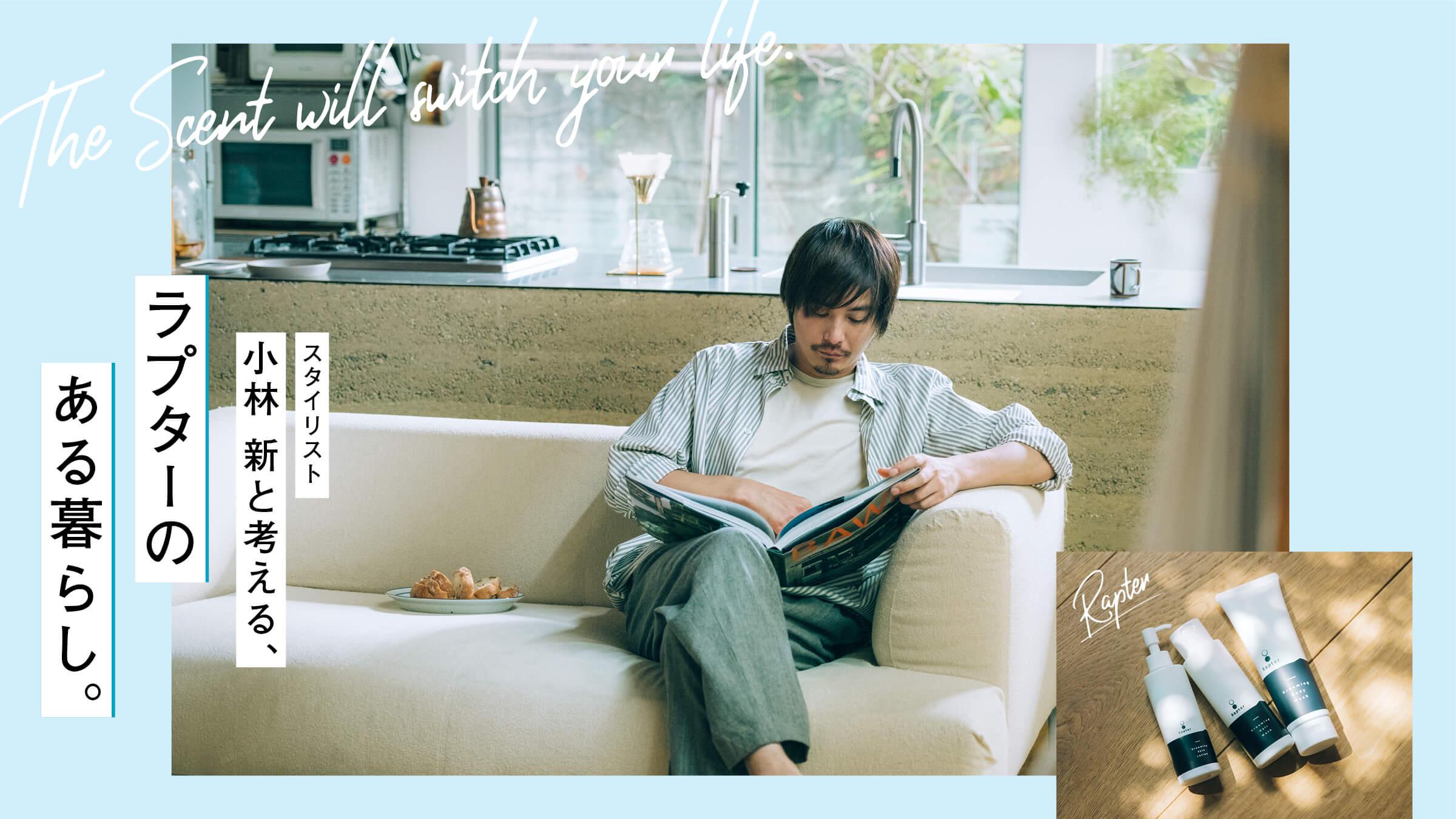 スタイリスト小林新と考える、ラプターのある暮らし。
