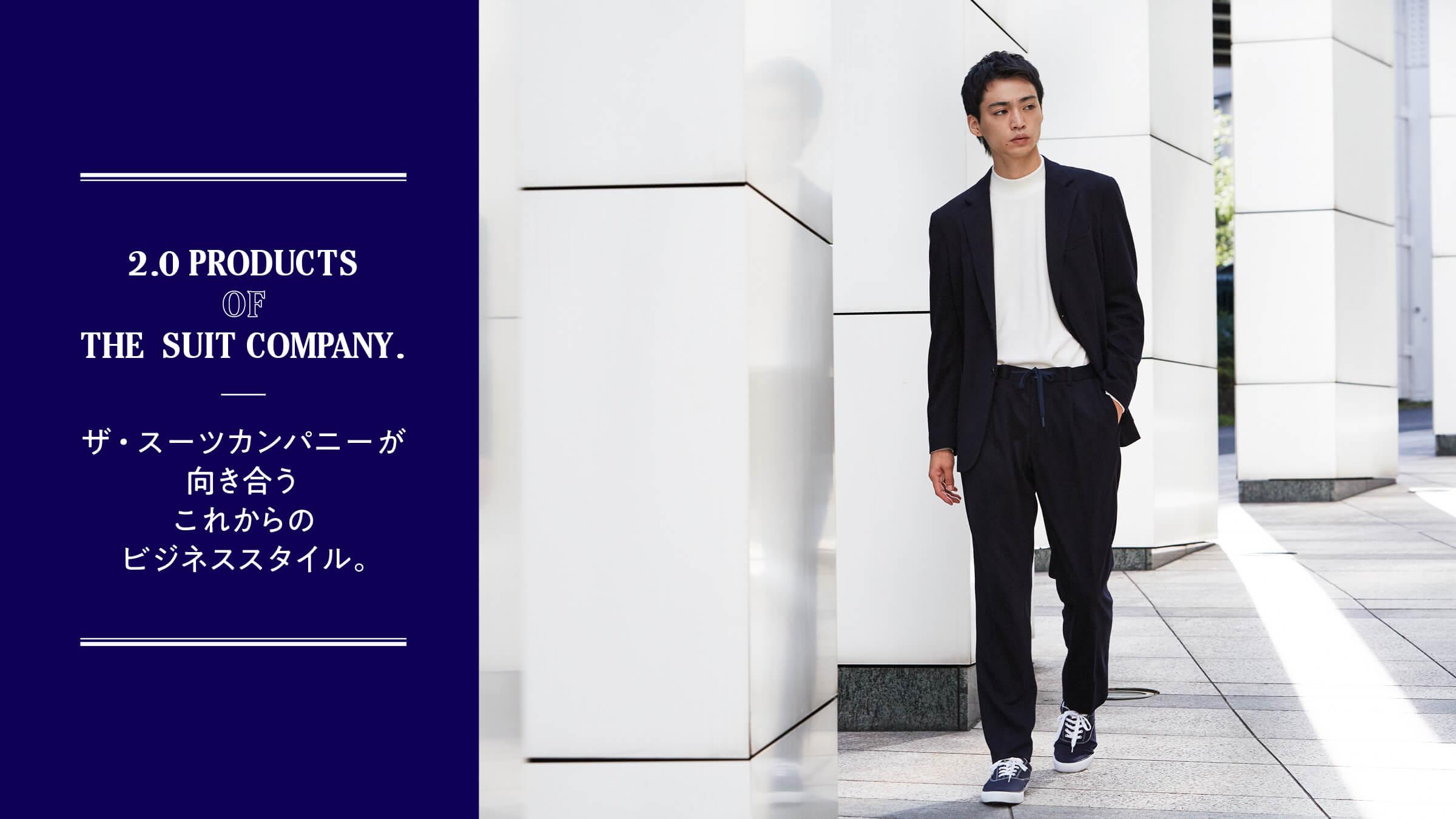 ザ・スーツカンパニーが向き合うこれからのビジネススタイル。