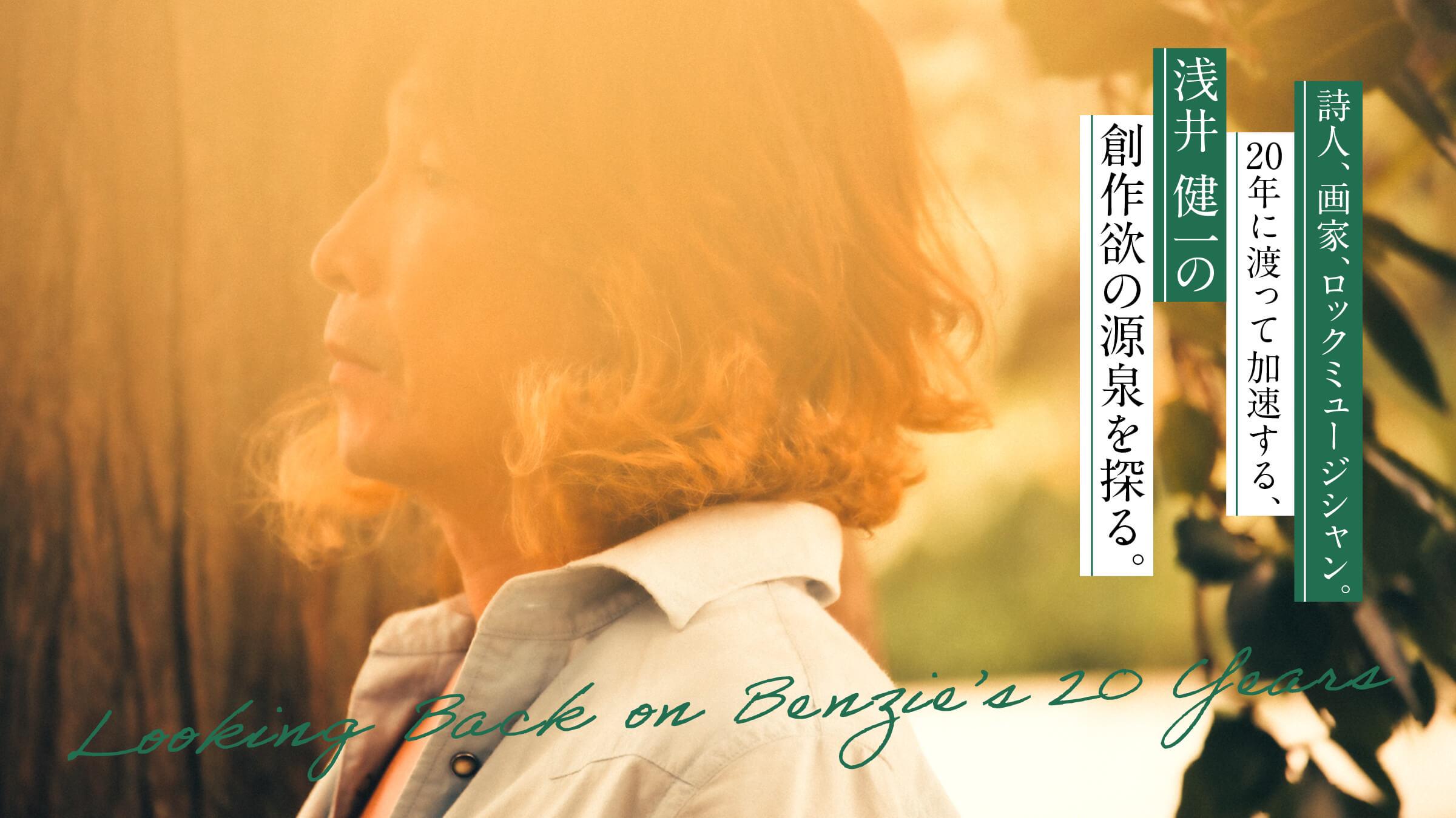 詩人、画家、ロックミュージシャン。20年に渡って加速する、浅井健一の創作欲の源泉を探る。