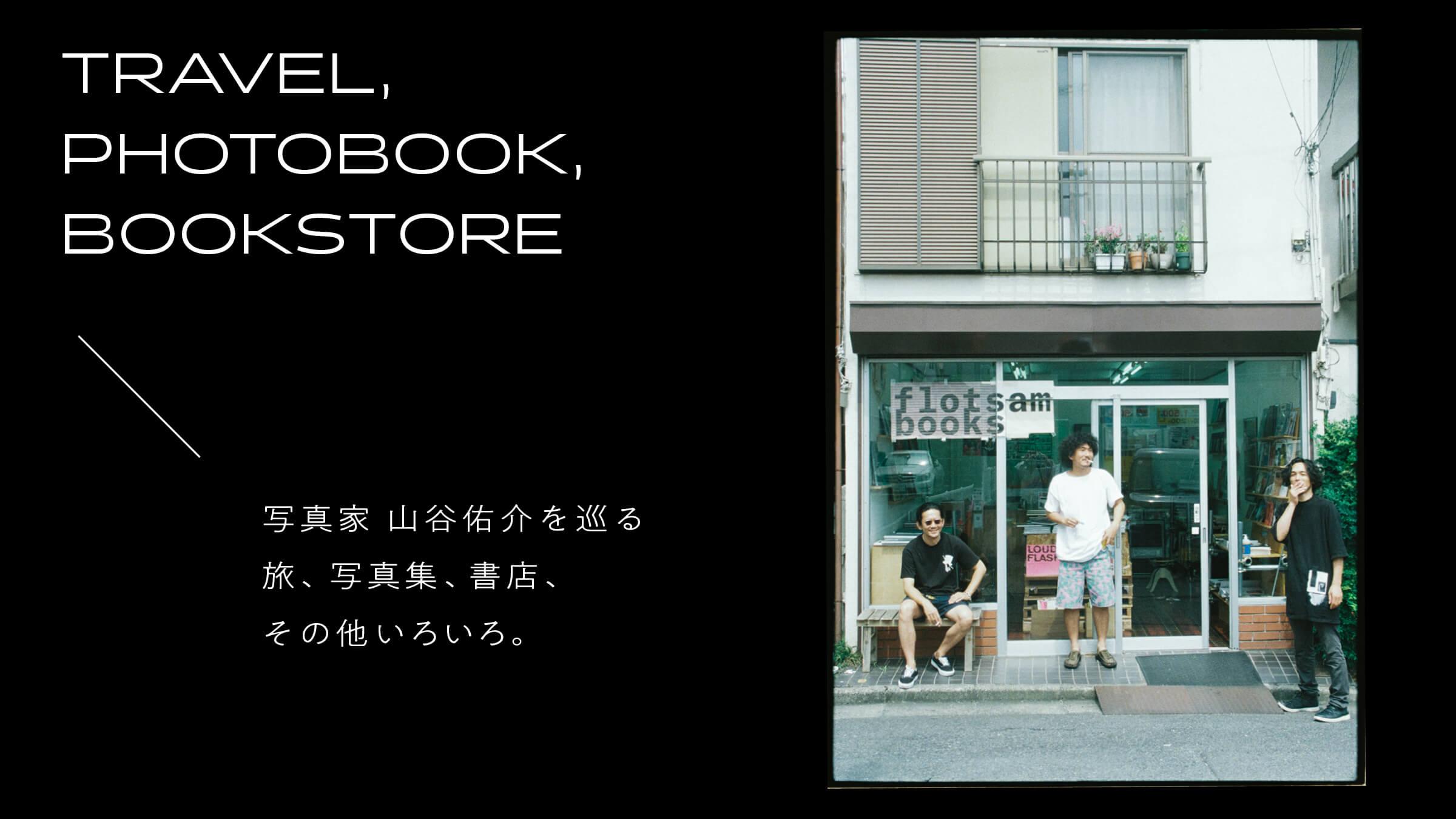 写真家山谷佑介を巡る 旅、写真集、書店、その他いろいろ。