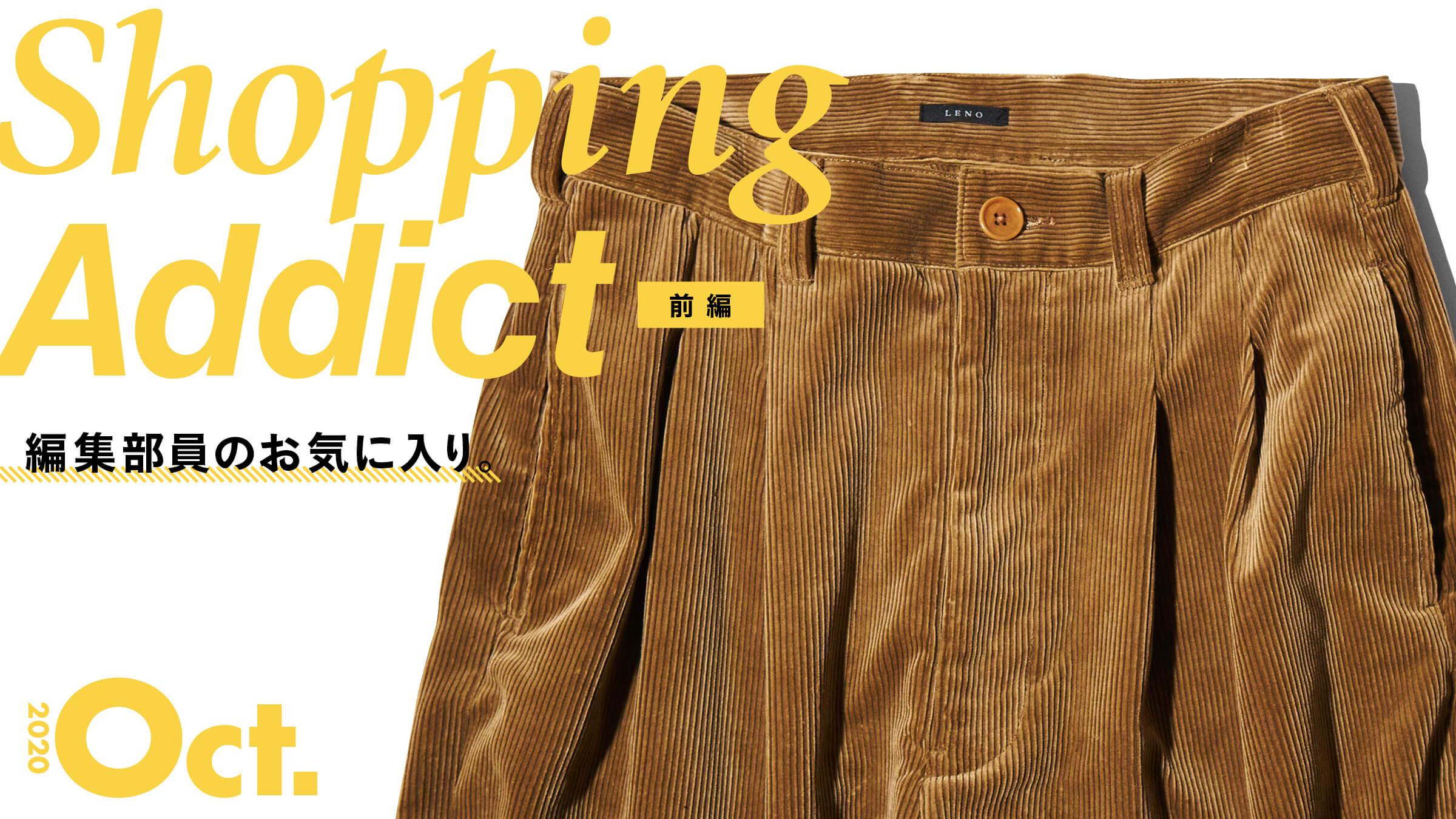 Shopping Addict 2020 Oct.〜編集部員のお気に入り〜 前編