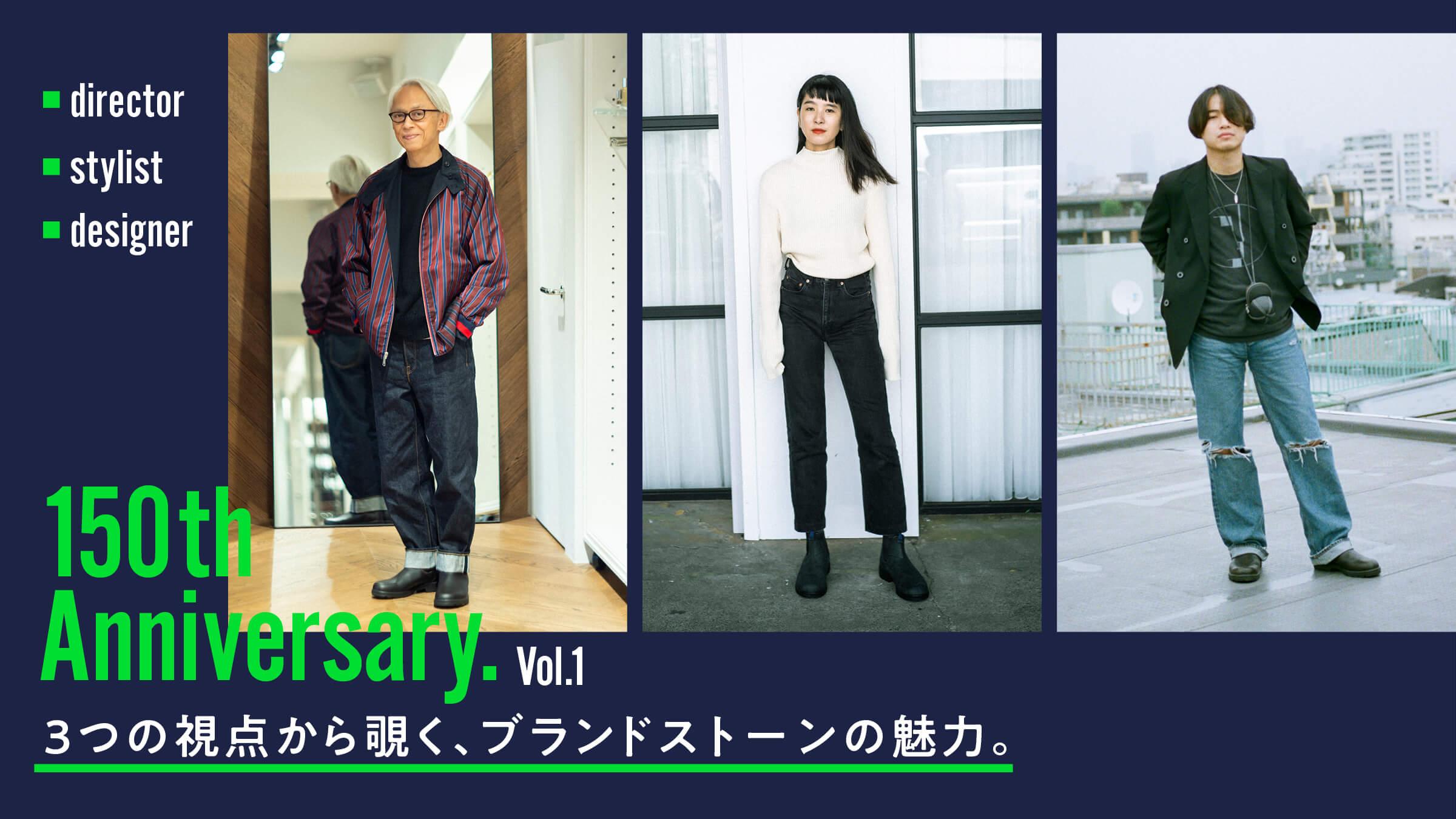 ディレクター、スタイリスト、デザイナー。 3つの視点から覗く、ブランドストーンの魅力。