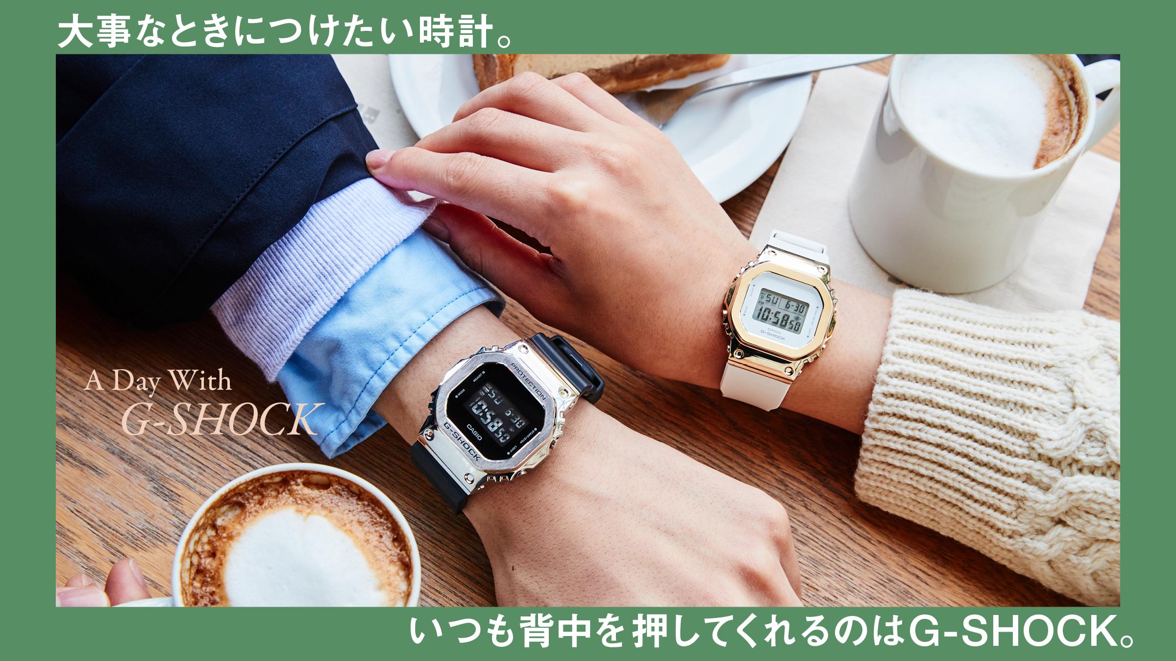大事なときにつけたい時計。 いつも背中を押してくれるのはG-SHOCK。