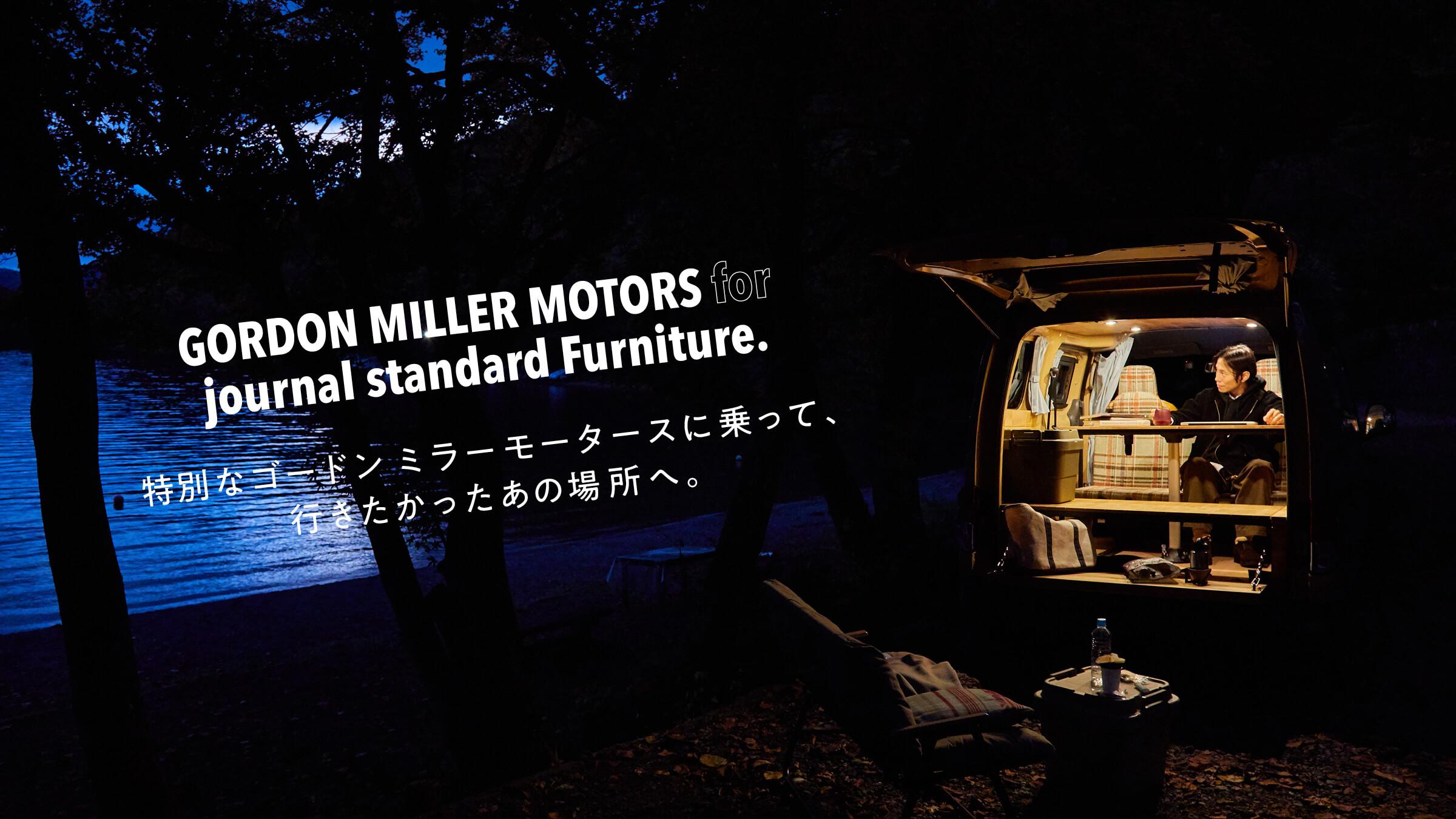 特別なゴードン ミラー モータースに乗って、行きたかったあの場所へ。