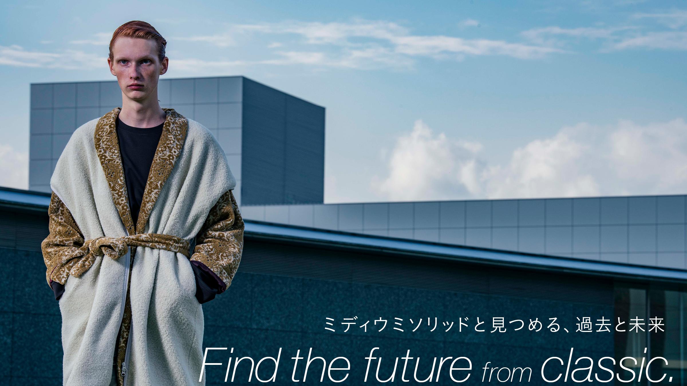 ミディウミソリッドと見つめる、過去と未来。