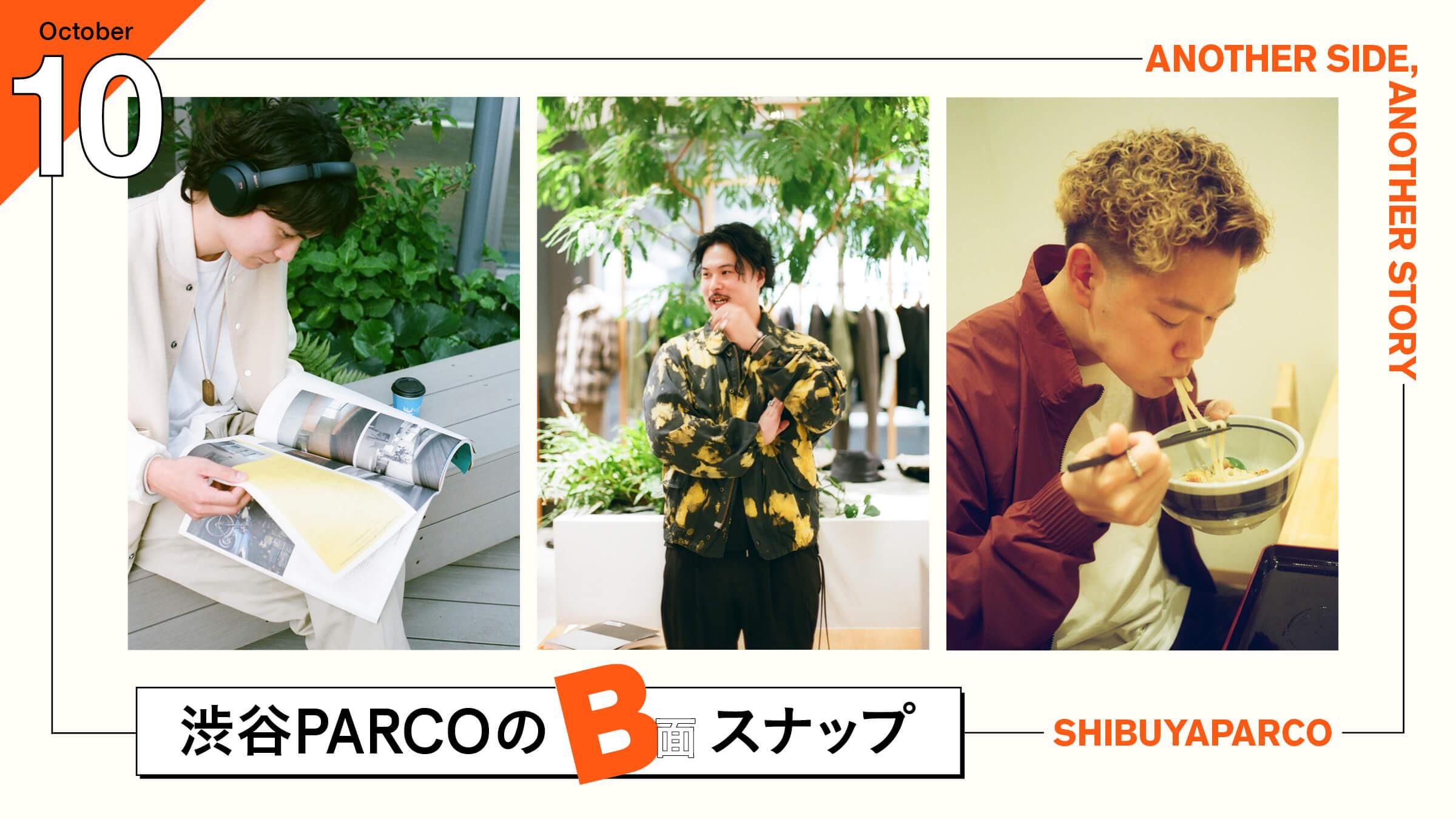 働く人ならどう遊ぶ? 渋谷PARCOのB面スナップ。〜10月編〜